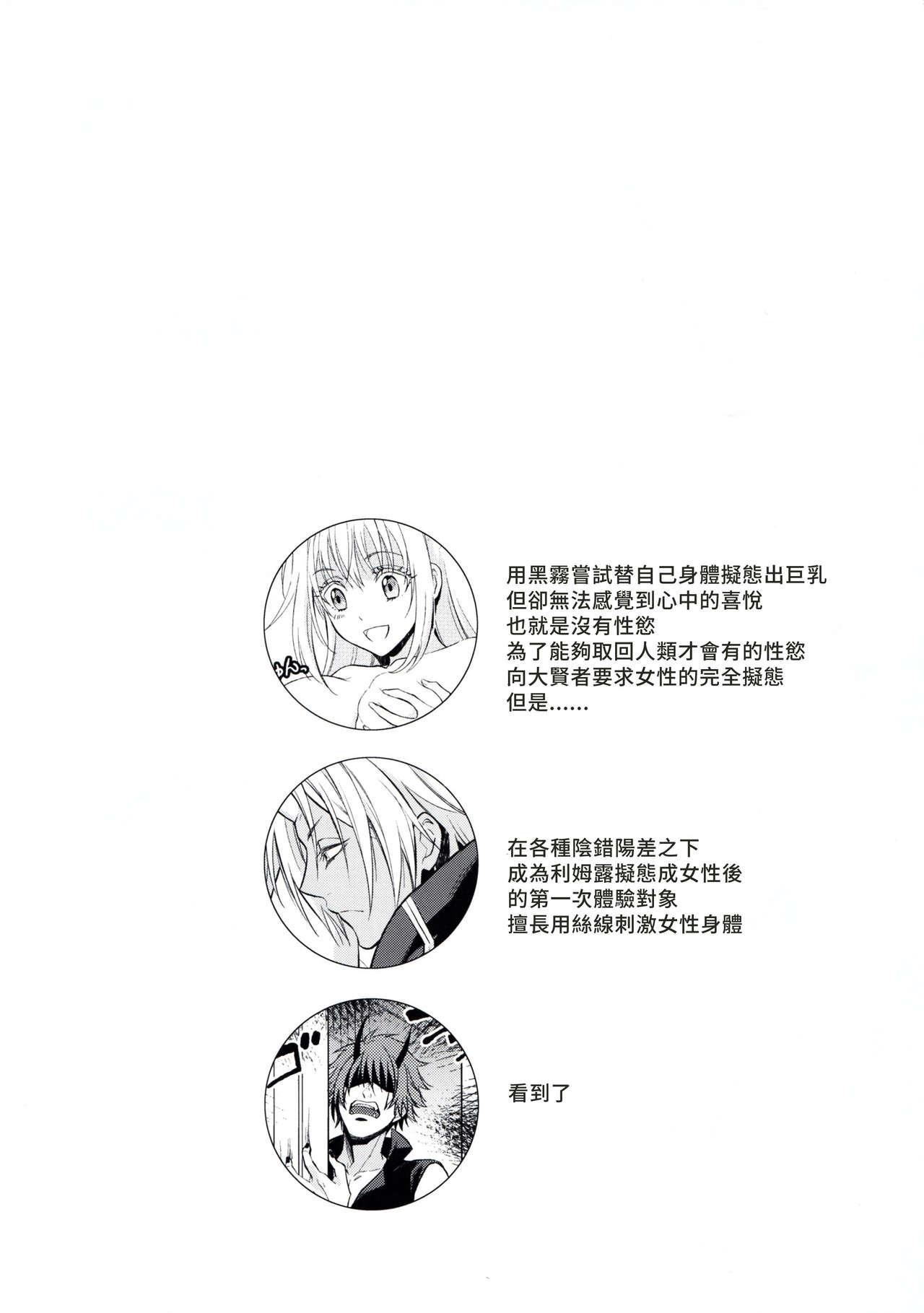 Koku. Josei Gitaika ni Seikou Shimashita 2 2