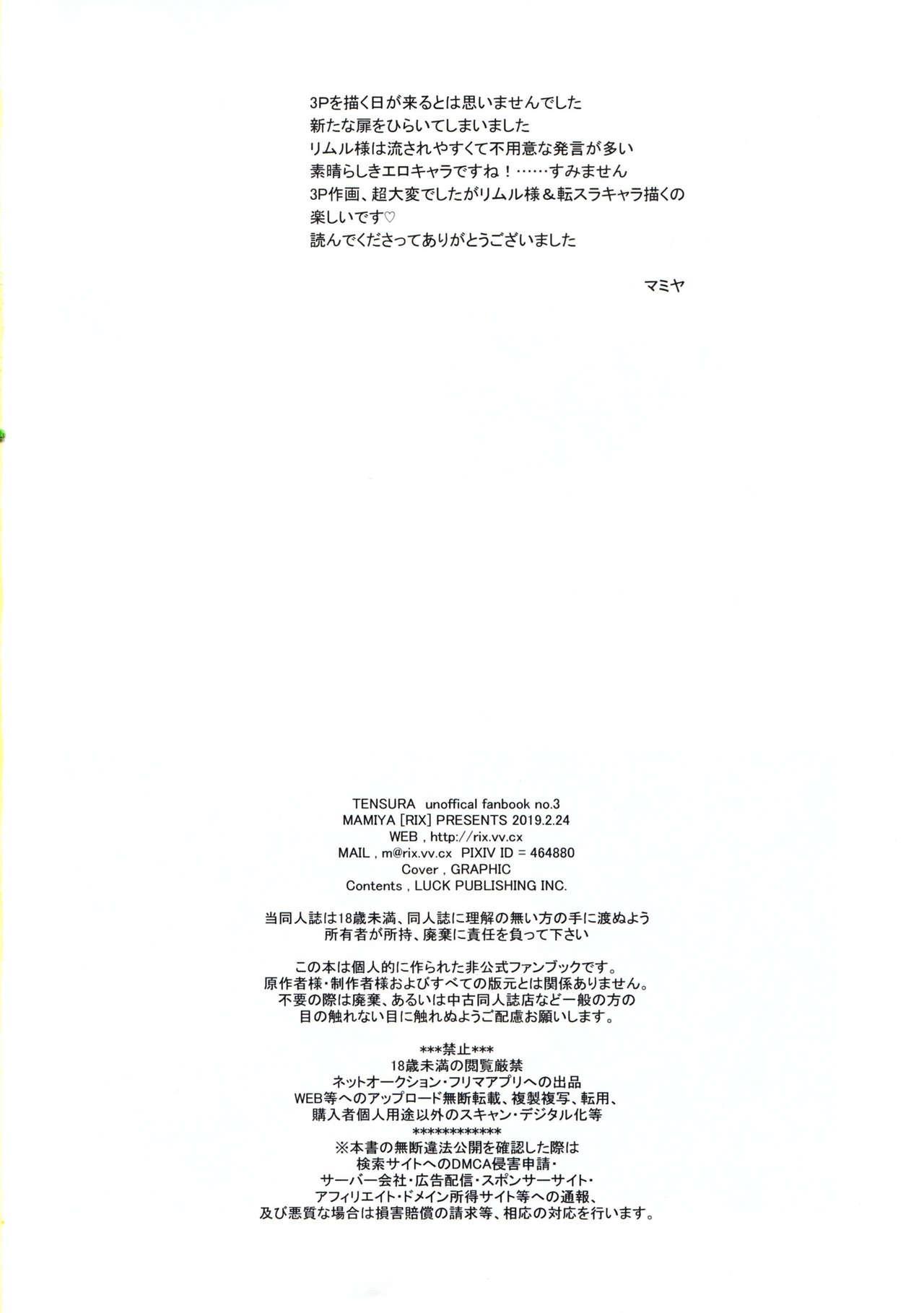 Koku. Josei Gitaika ni Seikou Shimashita 2 32
