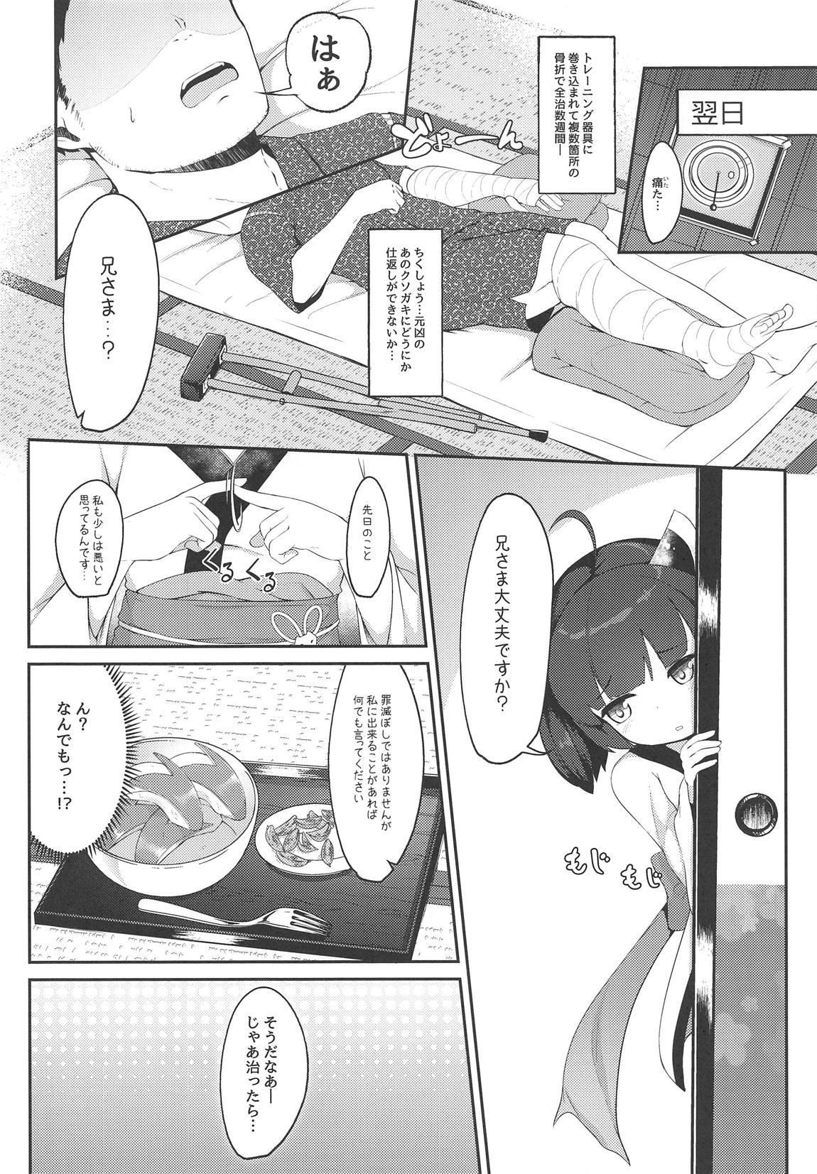 Kiritan to Kosshori Situation!! 4