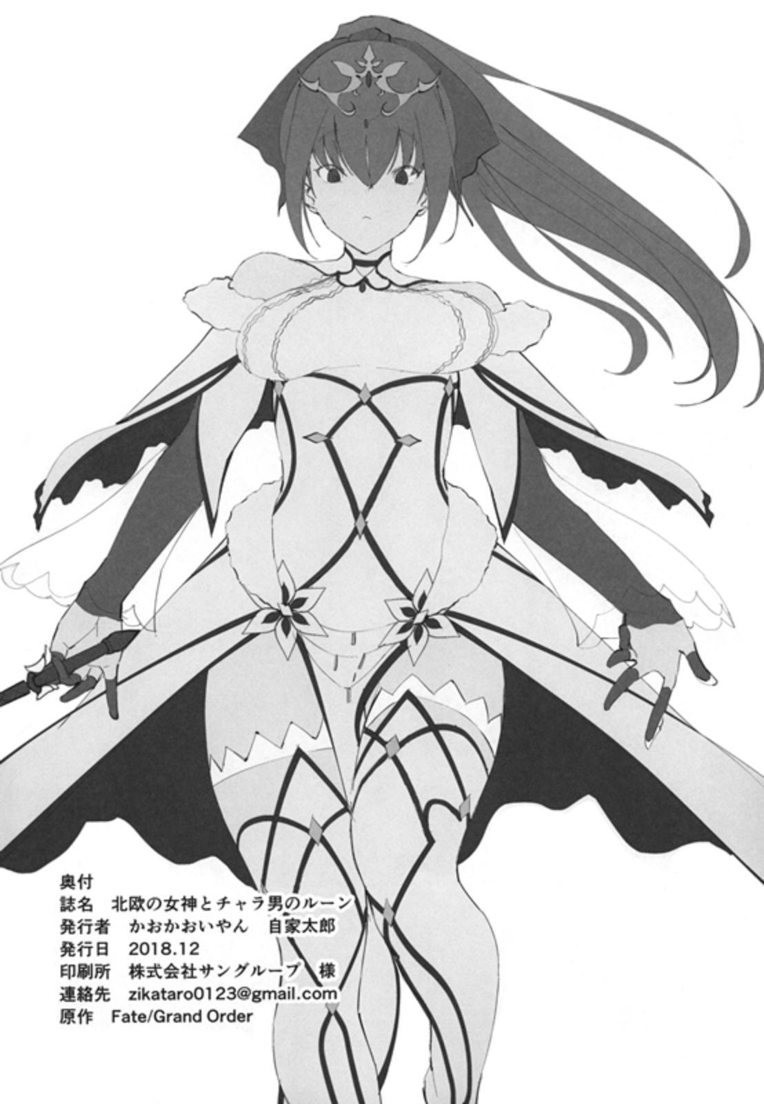 Hokuou no Megami to Charao no Rune 17