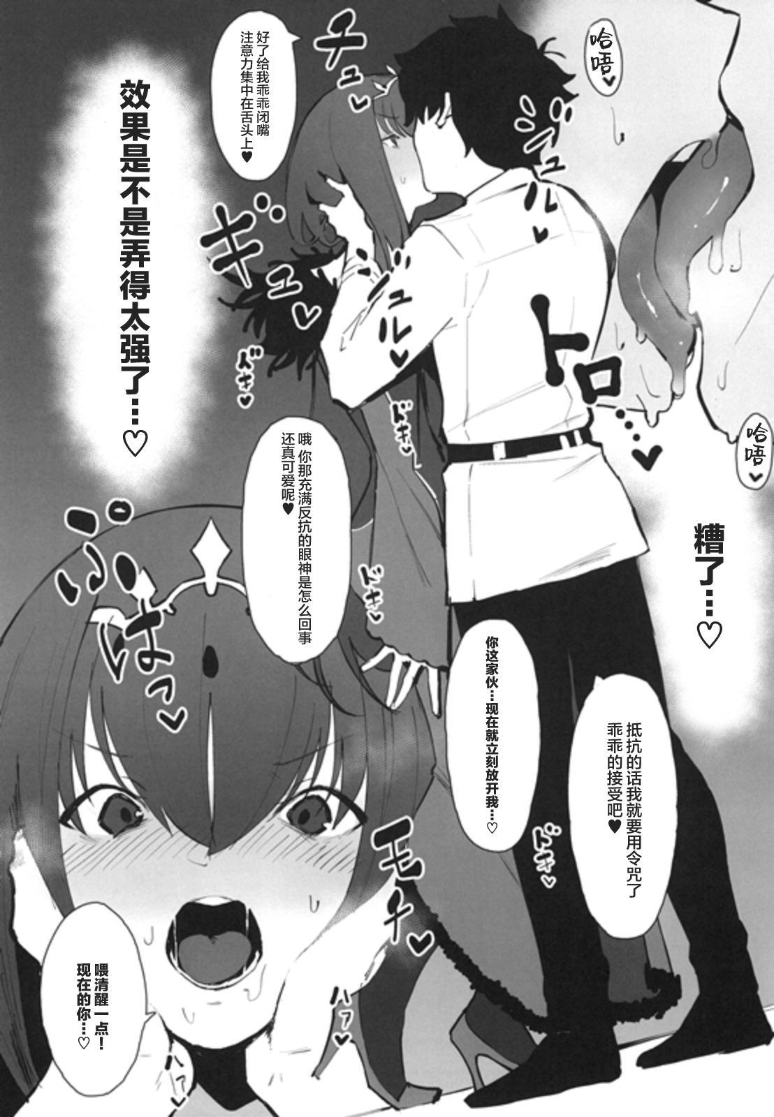 Hokuou no Megami to Charao no Rune 3