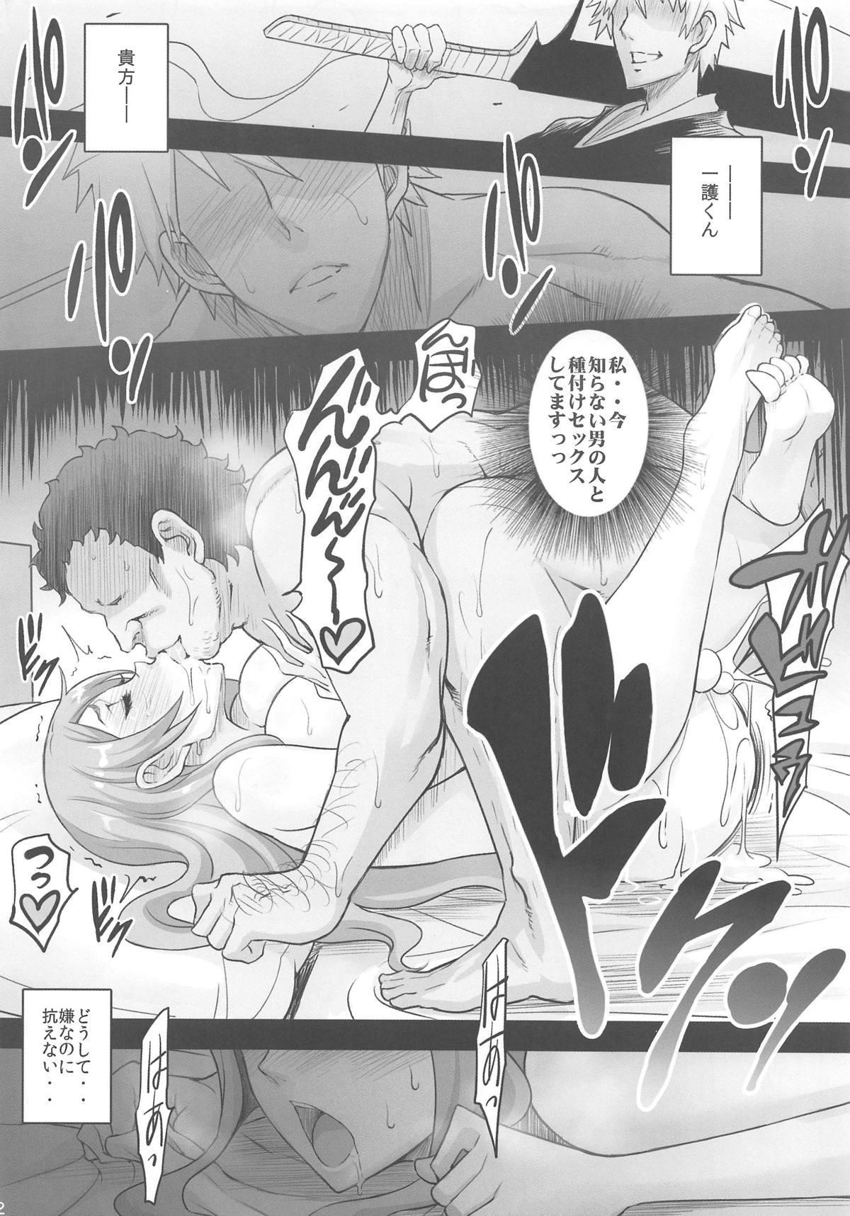 BRICOLA 7 H na Wakazuma Orihime-san 10