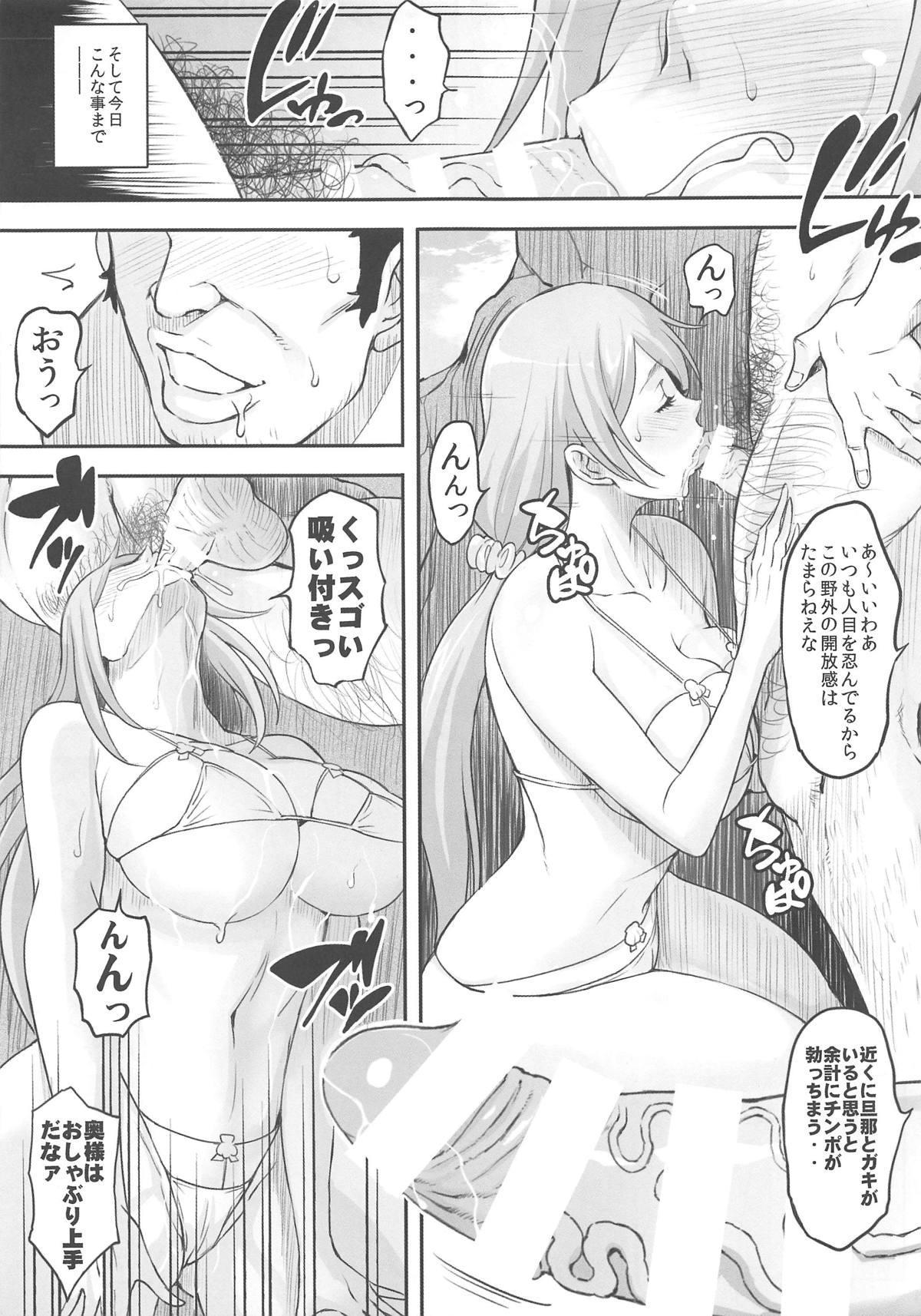 BRICOLA 7 H na Wakazuma Orihime-san 11