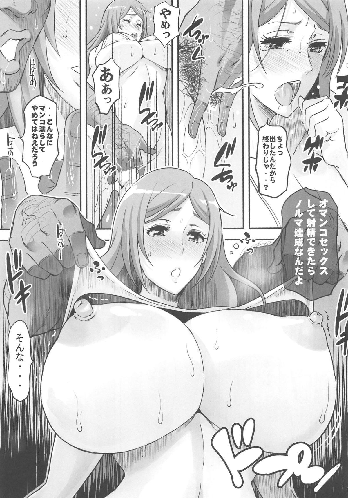 BRICOLA 7 H na Wakazuma Orihime-san 13