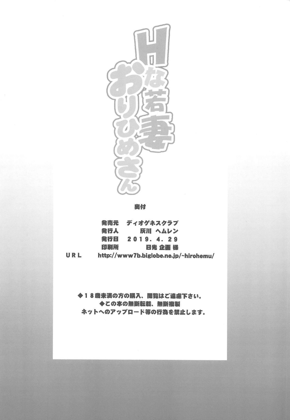 BRICOLA 7 H na Wakazuma Orihime-san 24