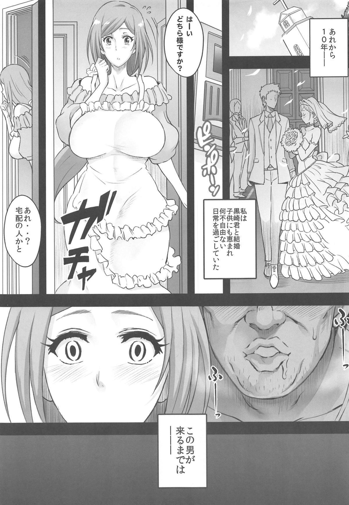 BRICOLA 7 H na Wakazuma Orihime-san 5