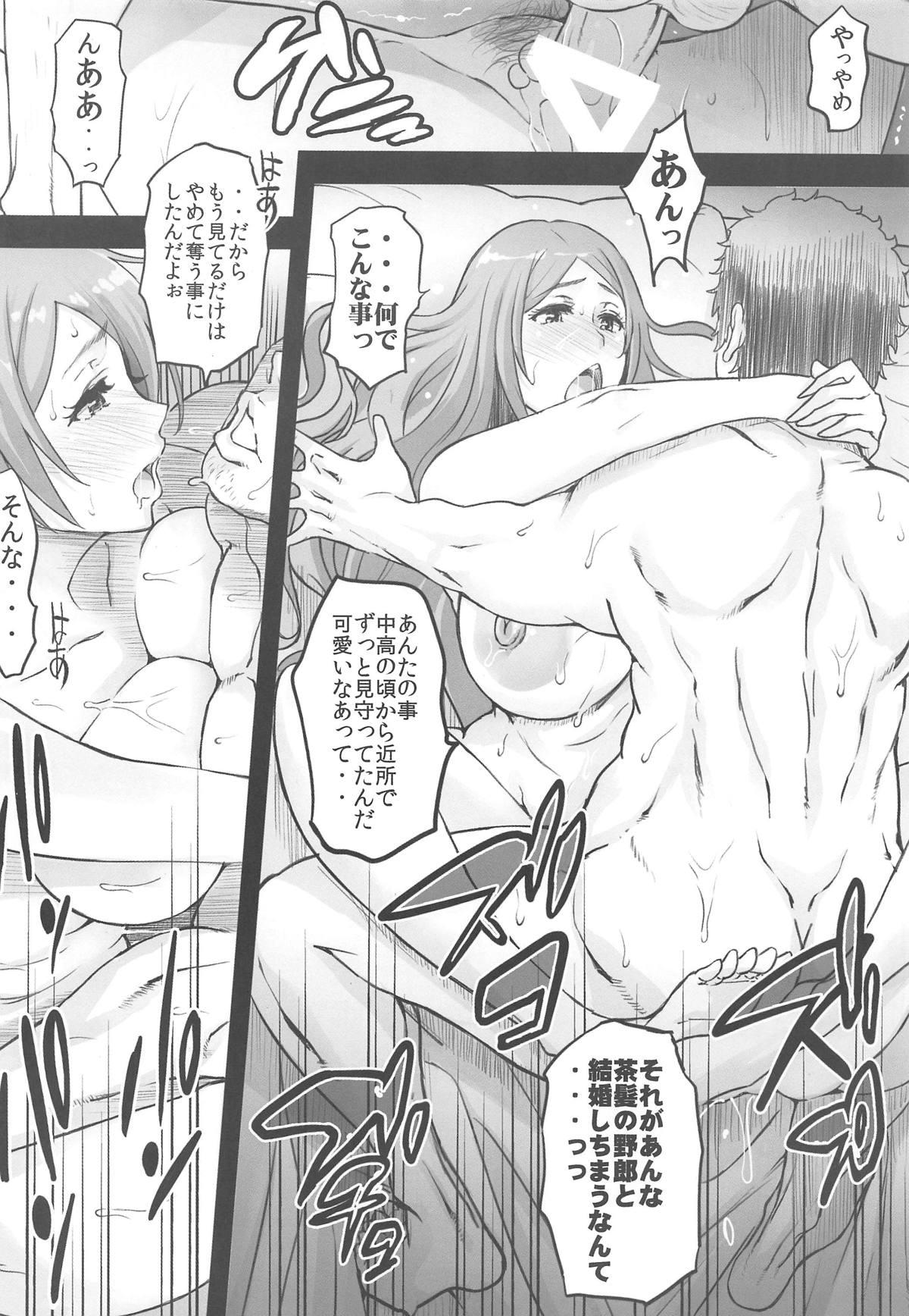 BRICOLA 7 H na Wakazuma Orihime-san 6