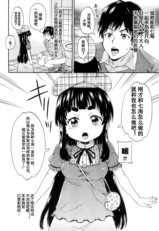 Toile no Ouji-sama Ch. 2 16