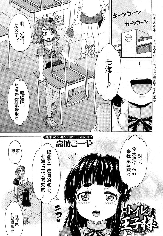 Toile no Ouji-sama Ch. 2 1