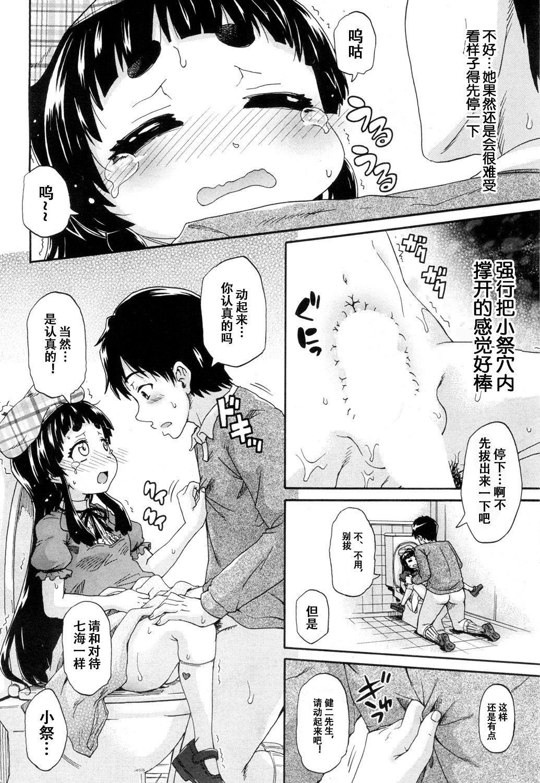 Toile no Ouji-sama Ch. 2 24