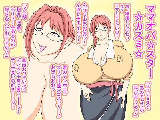 MamaOba ☆Star☆ Kasumi☆ 0
