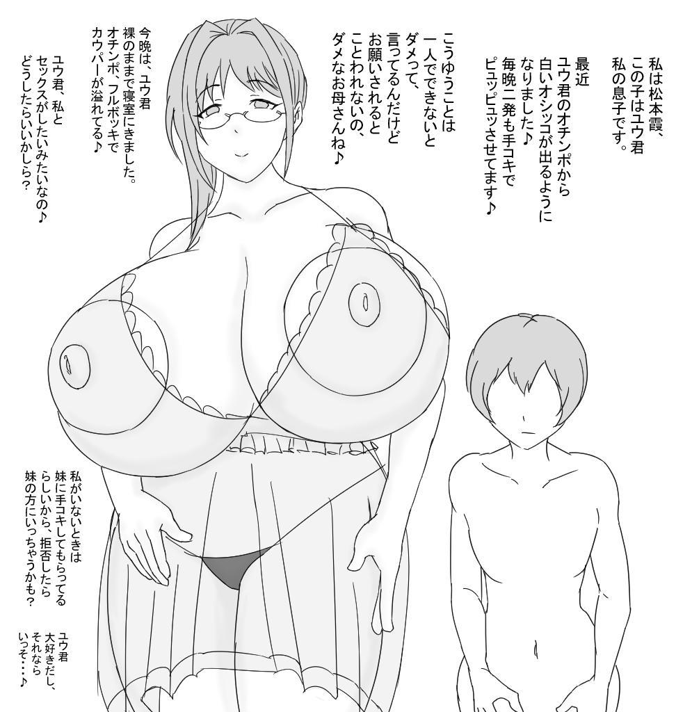 MamaOba ☆Star☆ Kasumi☆ 2