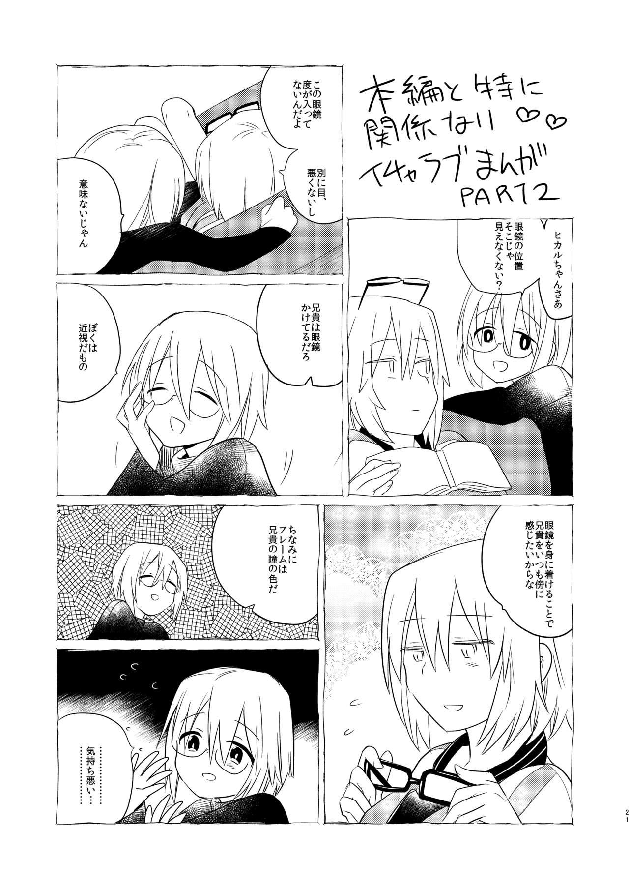 [TETRARA (Tokiwa Yutaka)] Ikenai Onii-chan to Ichaicha -Agape- [Digital] 18