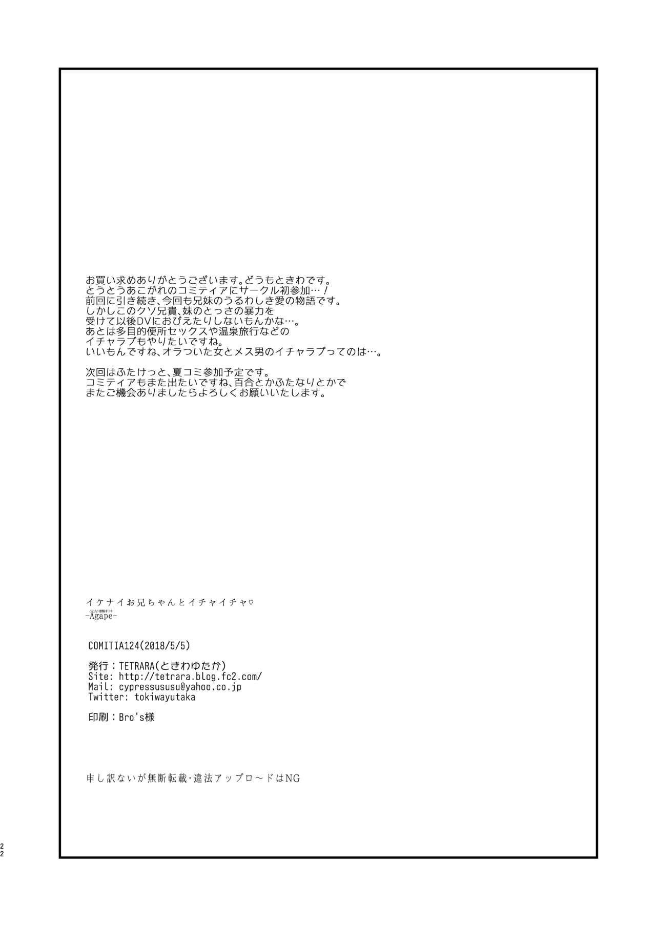 [TETRARA (Tokiwa Yutaka)] Ikenai Onii-chan to Ichaicha -Agape- [Digital] 19