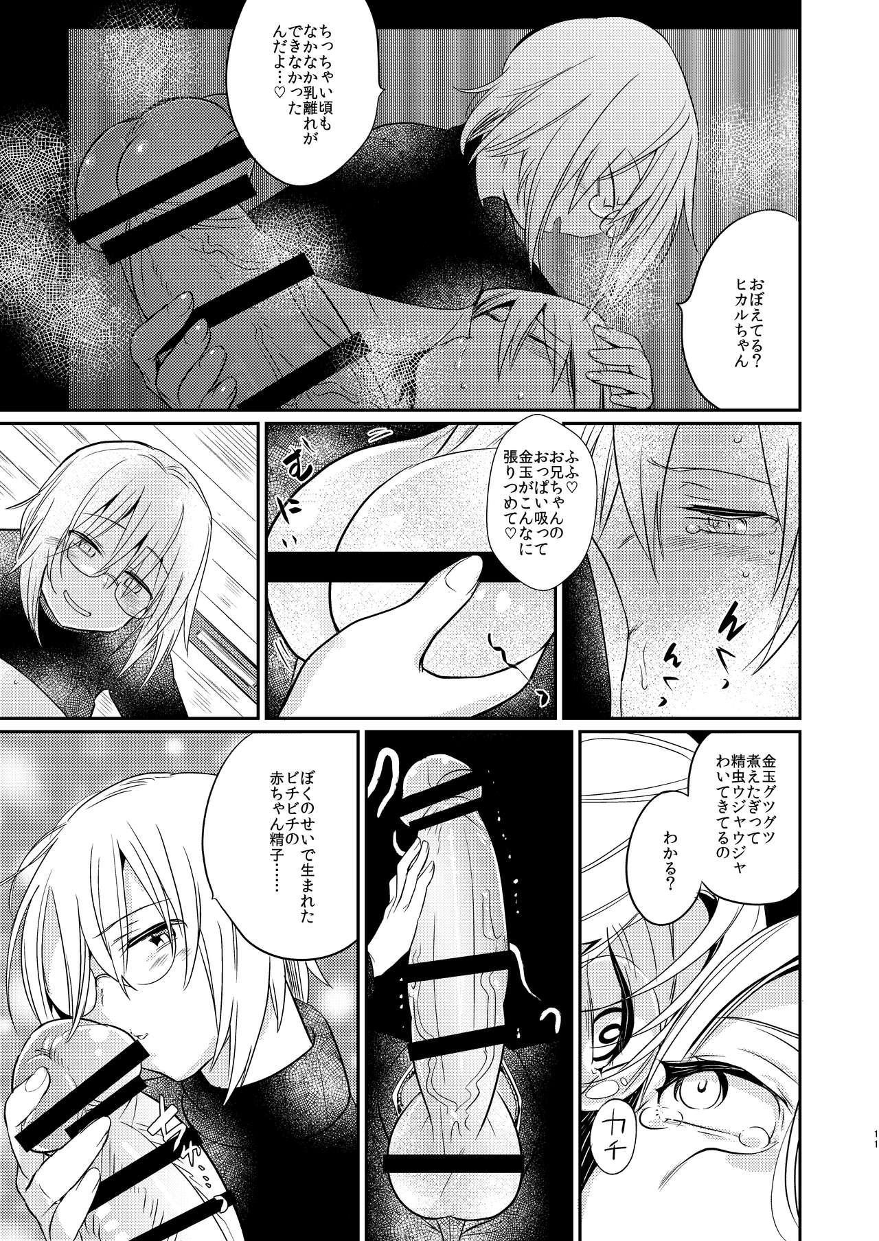 [TETRARA (Tokiwa Yutaka)] Ikenai Onii-chan to Ichaicha -Agape- [Digital] 8