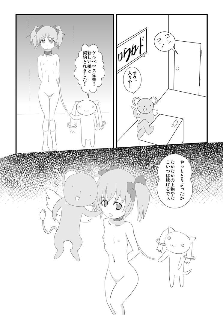 Madoka Netorare Manga 0