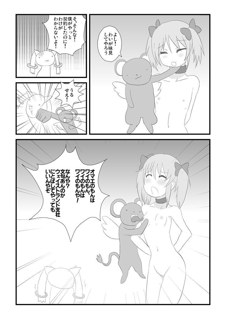 Madoka Netorare Manga 1
