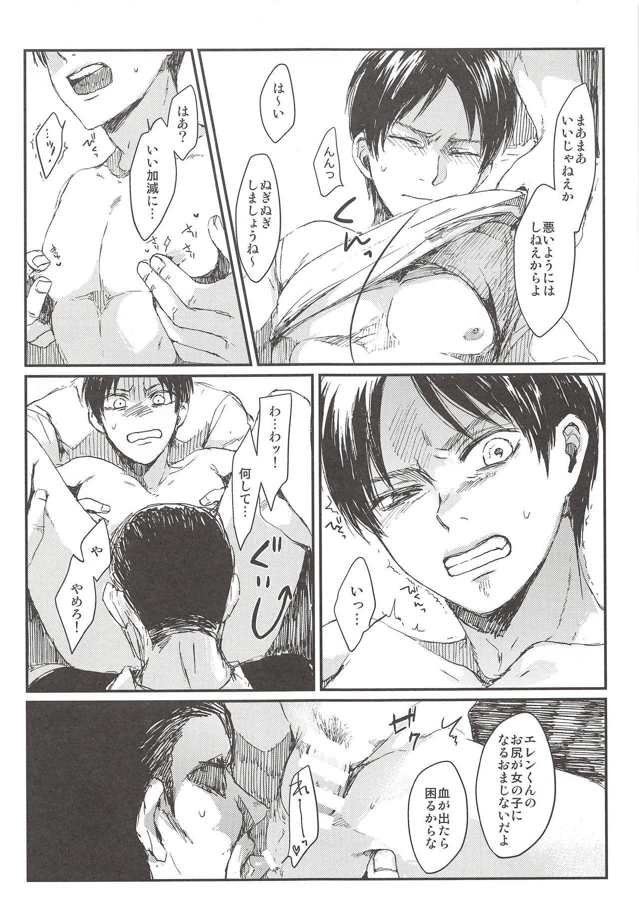 Okiyome Shippai 9