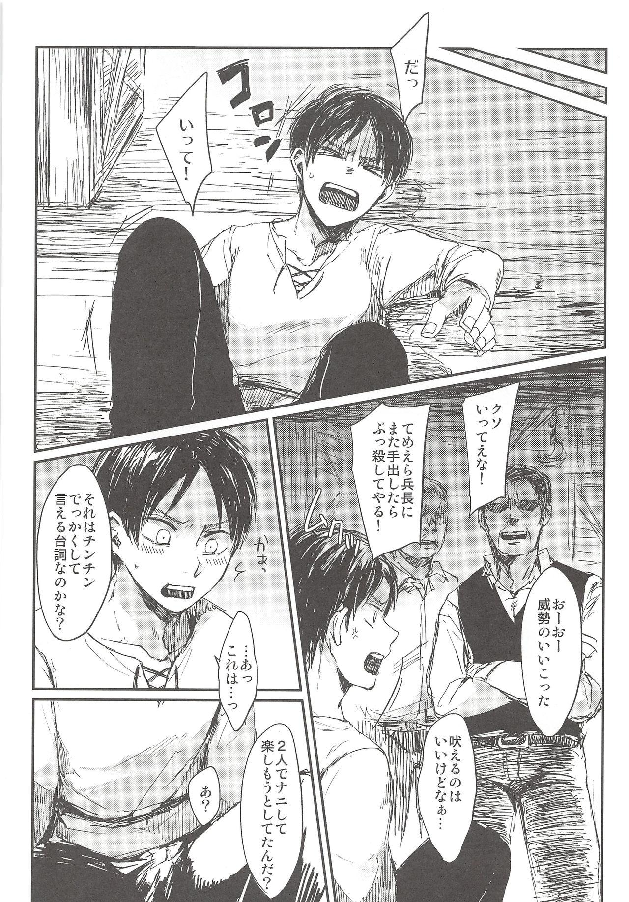 Okiyome Shippai 12