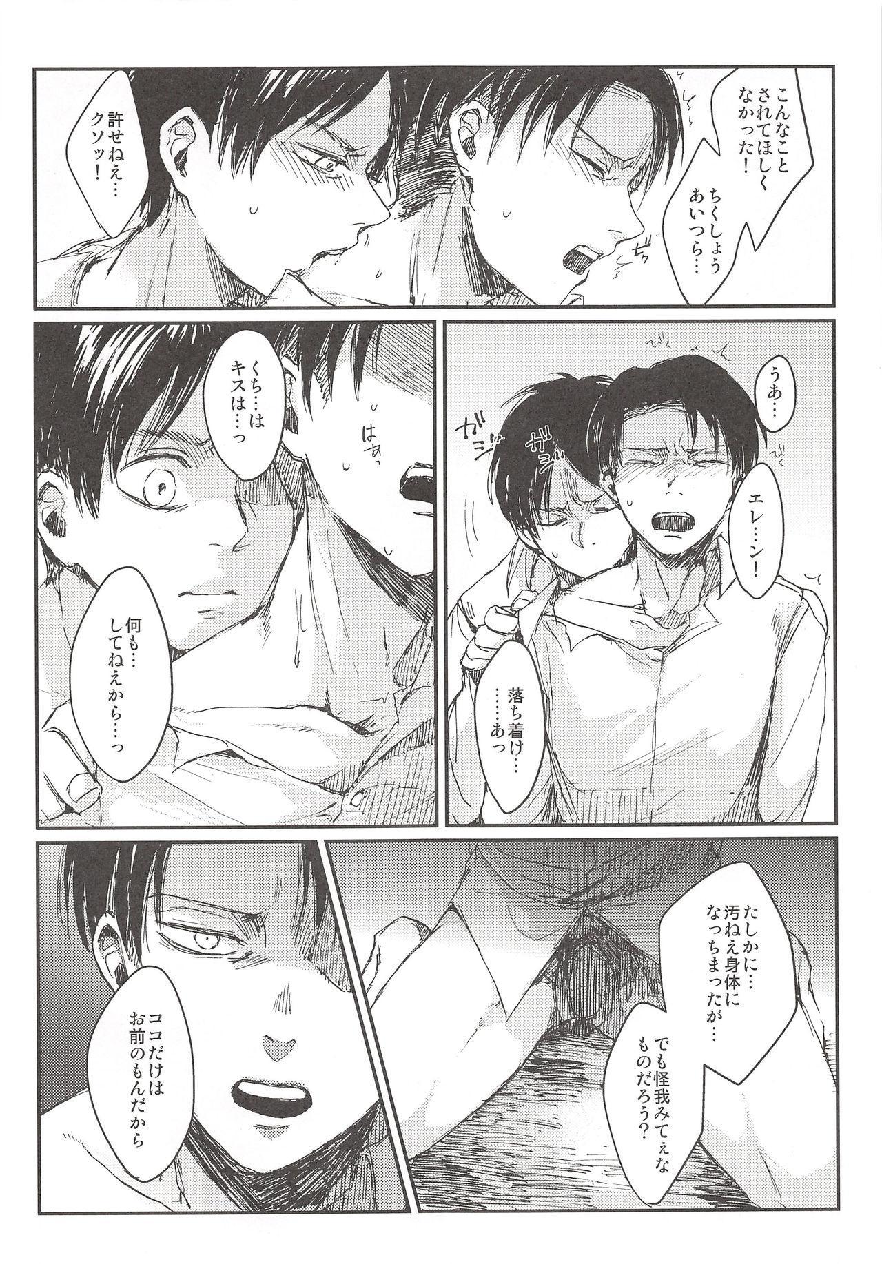 Okiyome Shippai 15