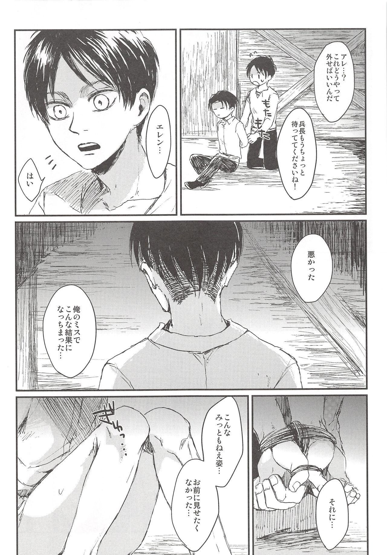 Okiyome Shippai 17