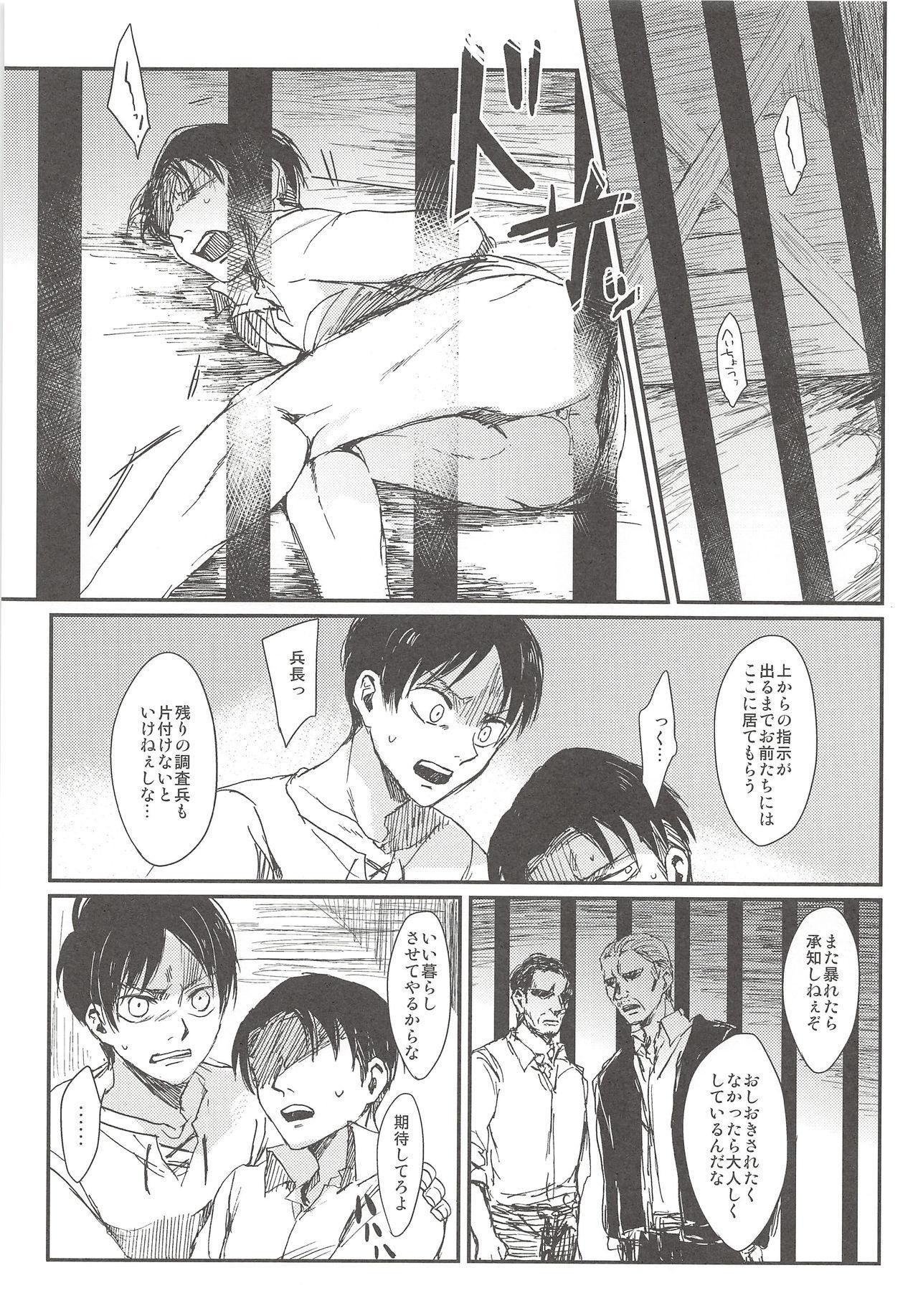 Okiyome Shippai 18