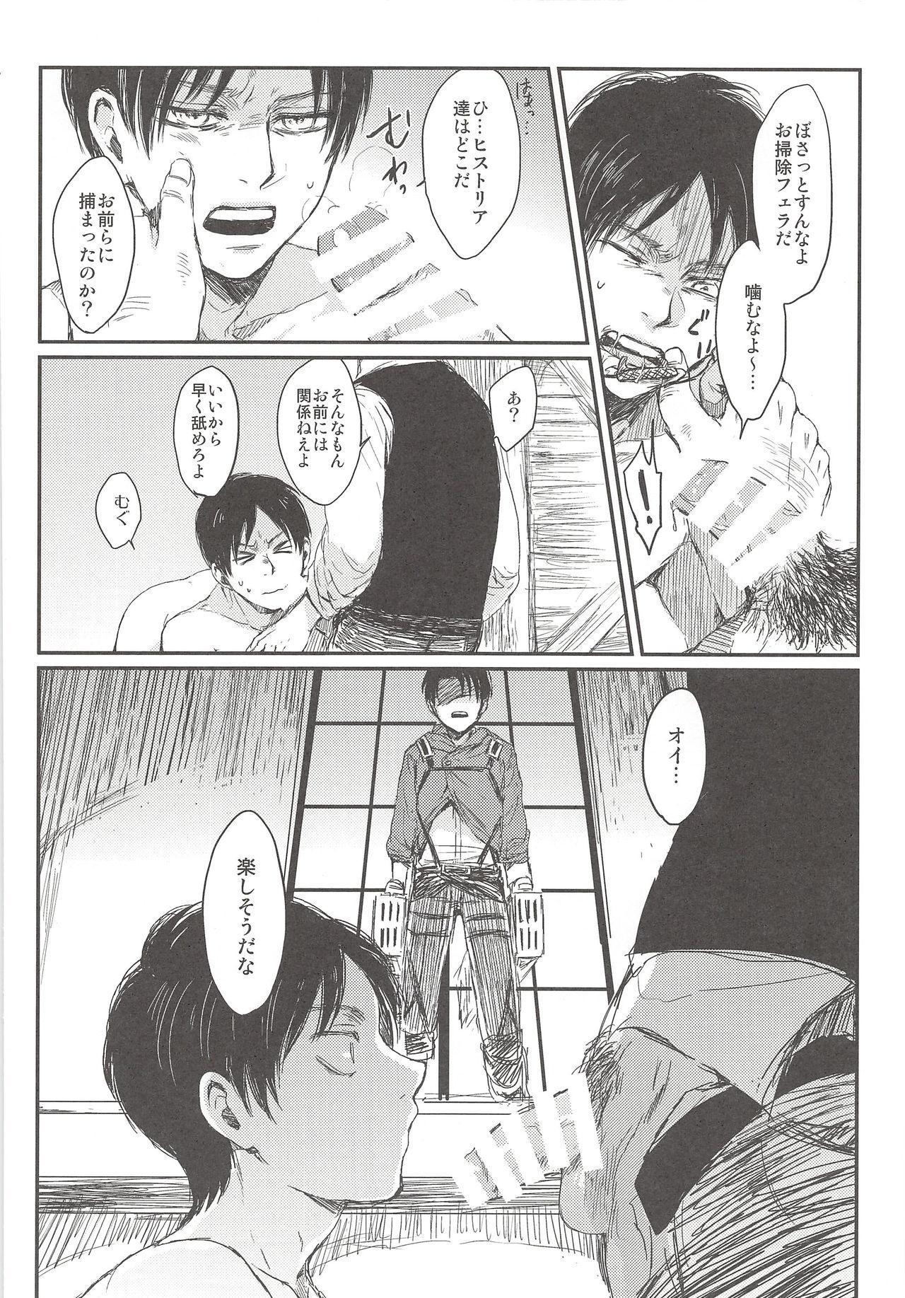 Okiyome Shippai 21
