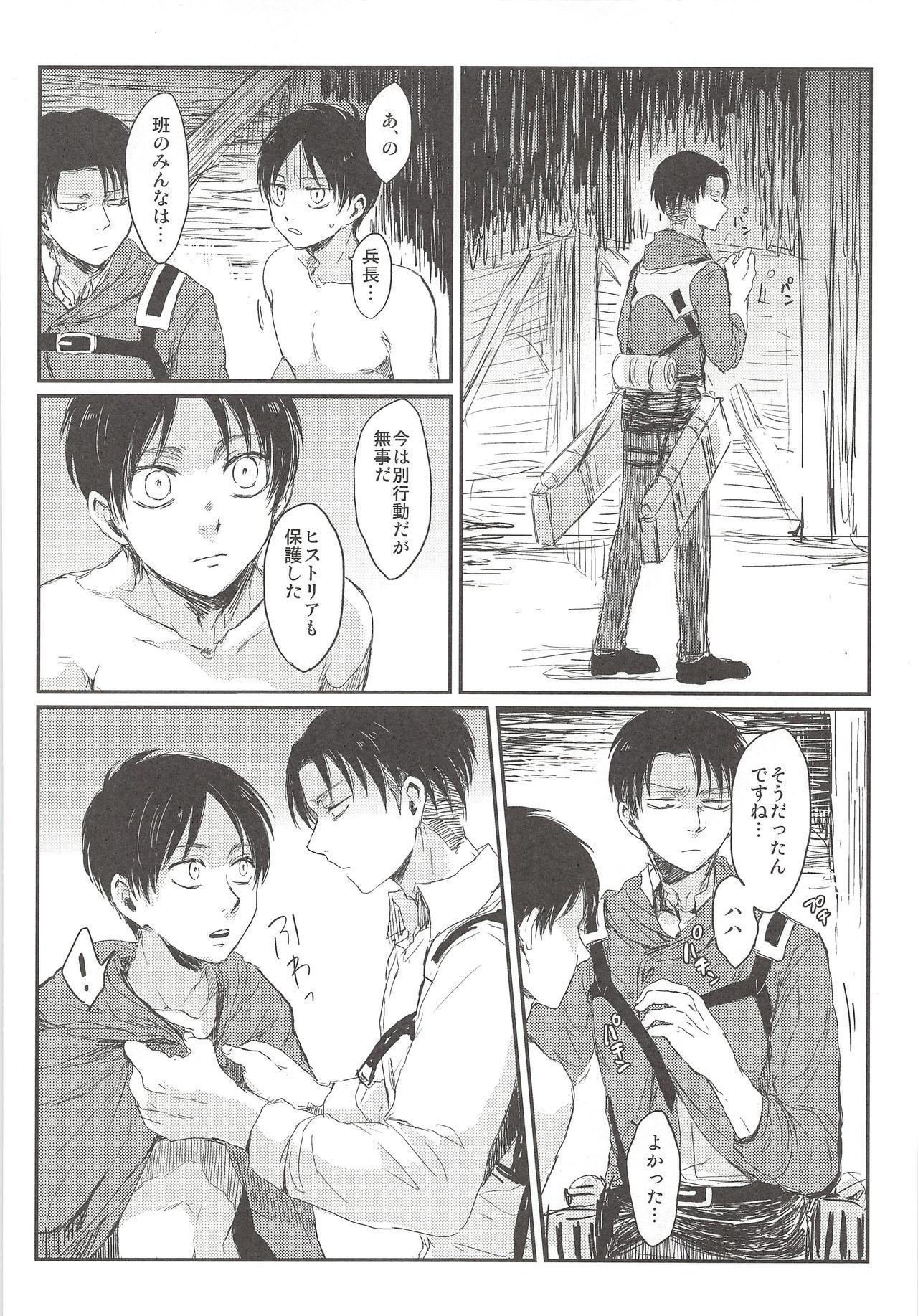 Okiyome Shippai 23