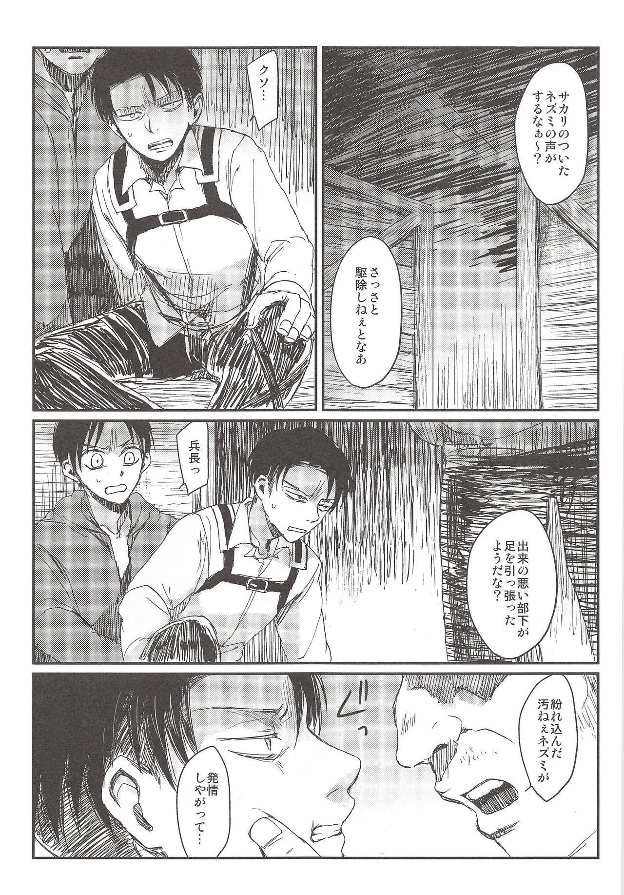Okiyome Shippai 28