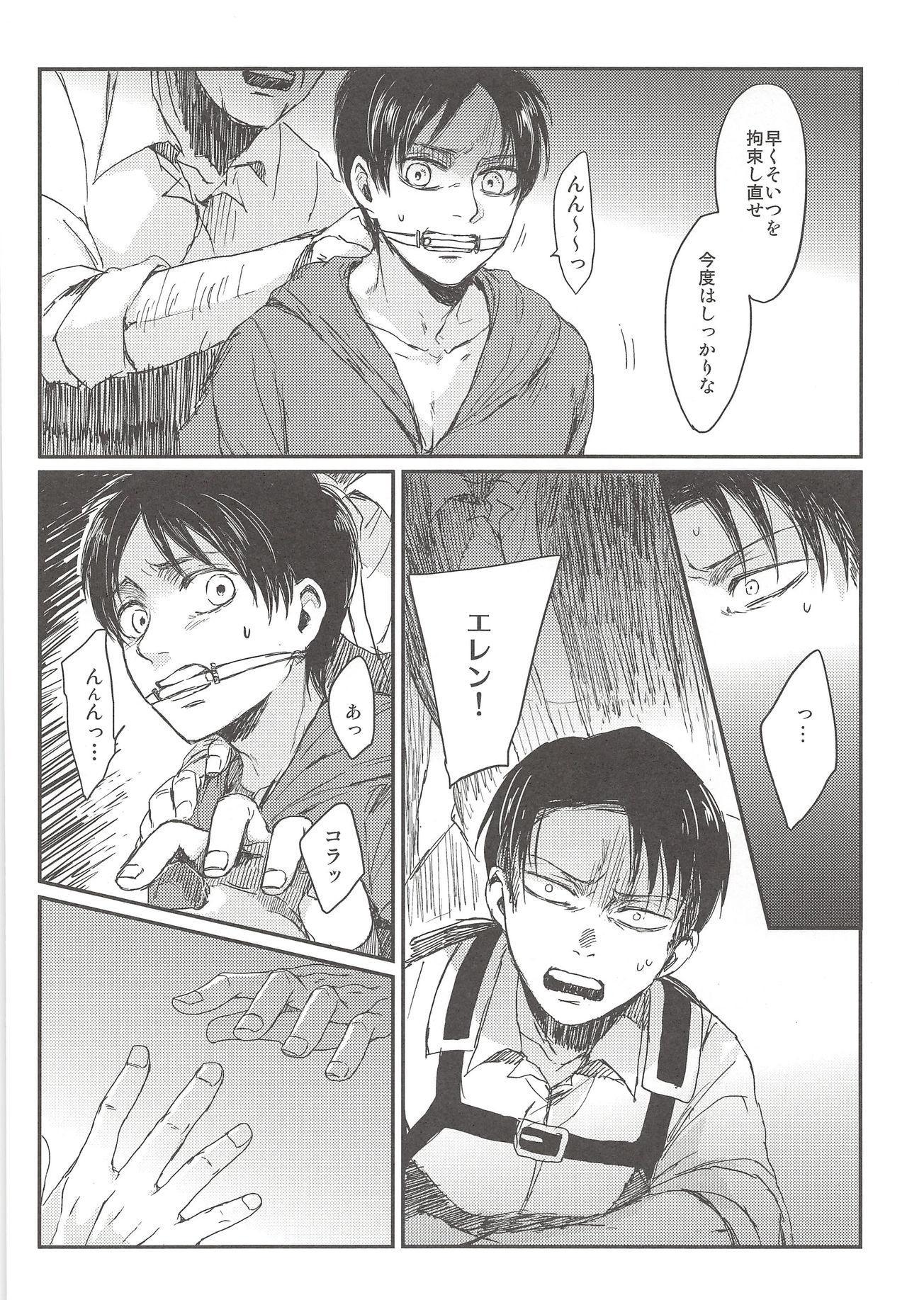 Okiyome Shippai 29