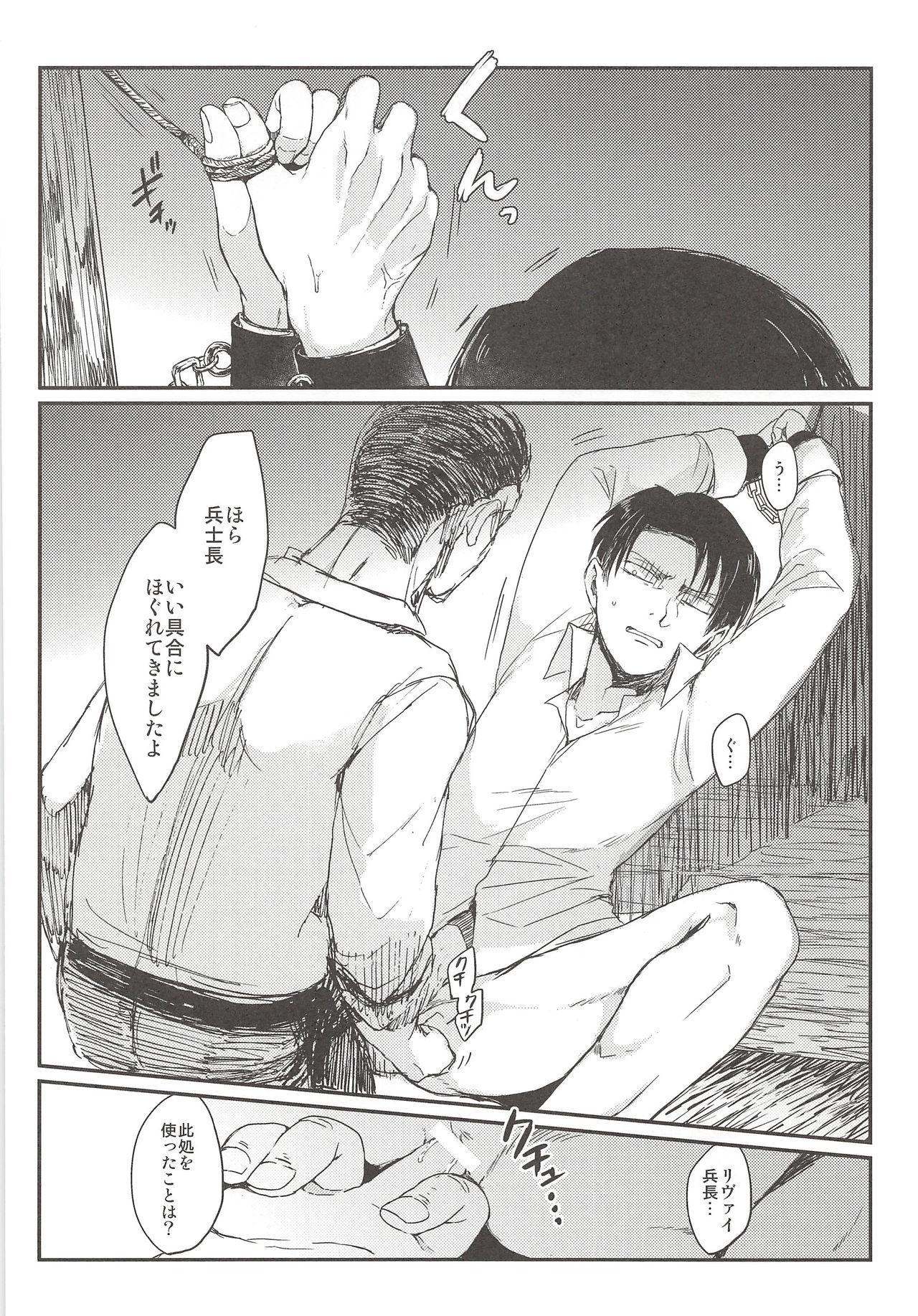 Okiyome Shippai 31