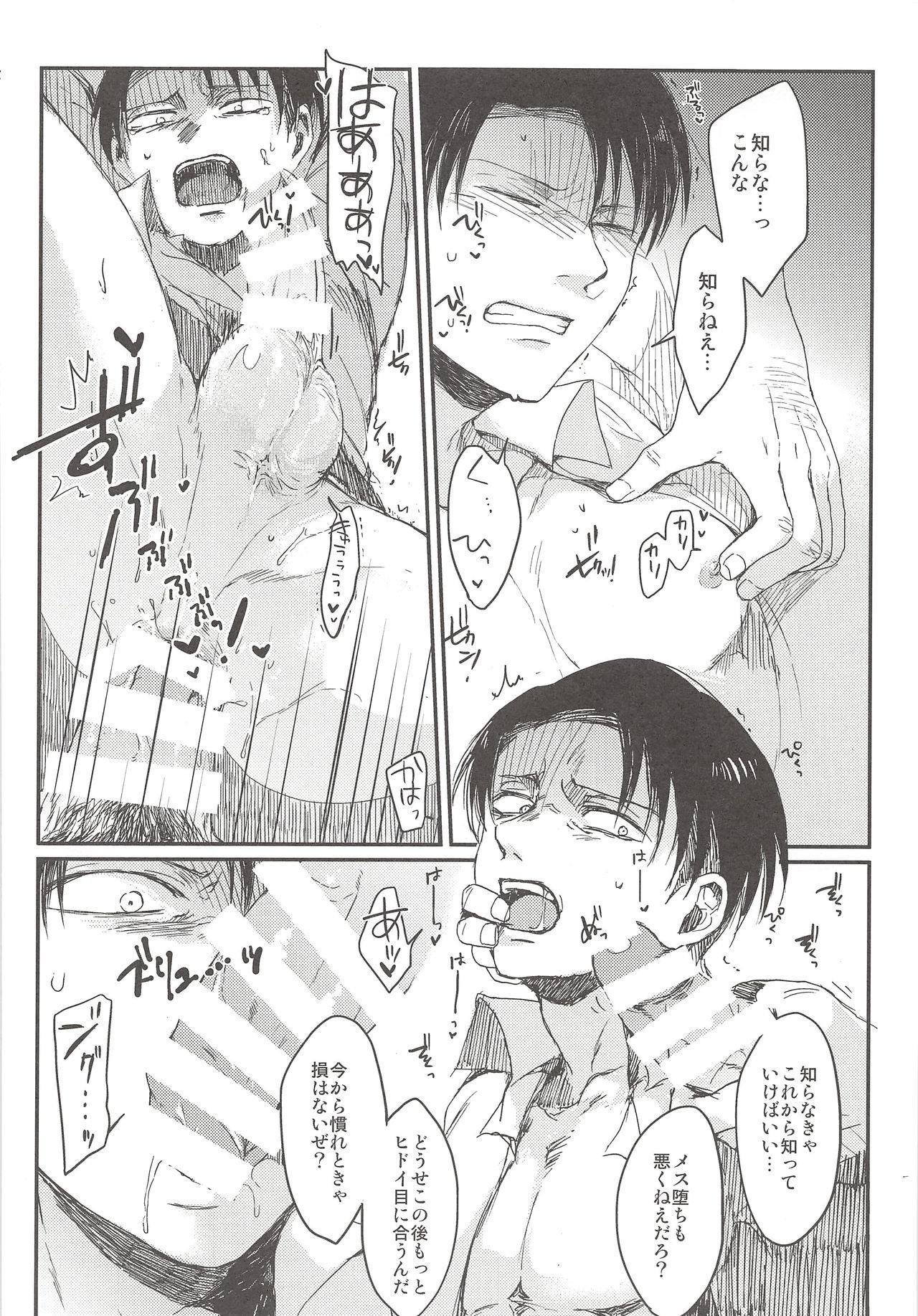 Okiyome Shippai 37