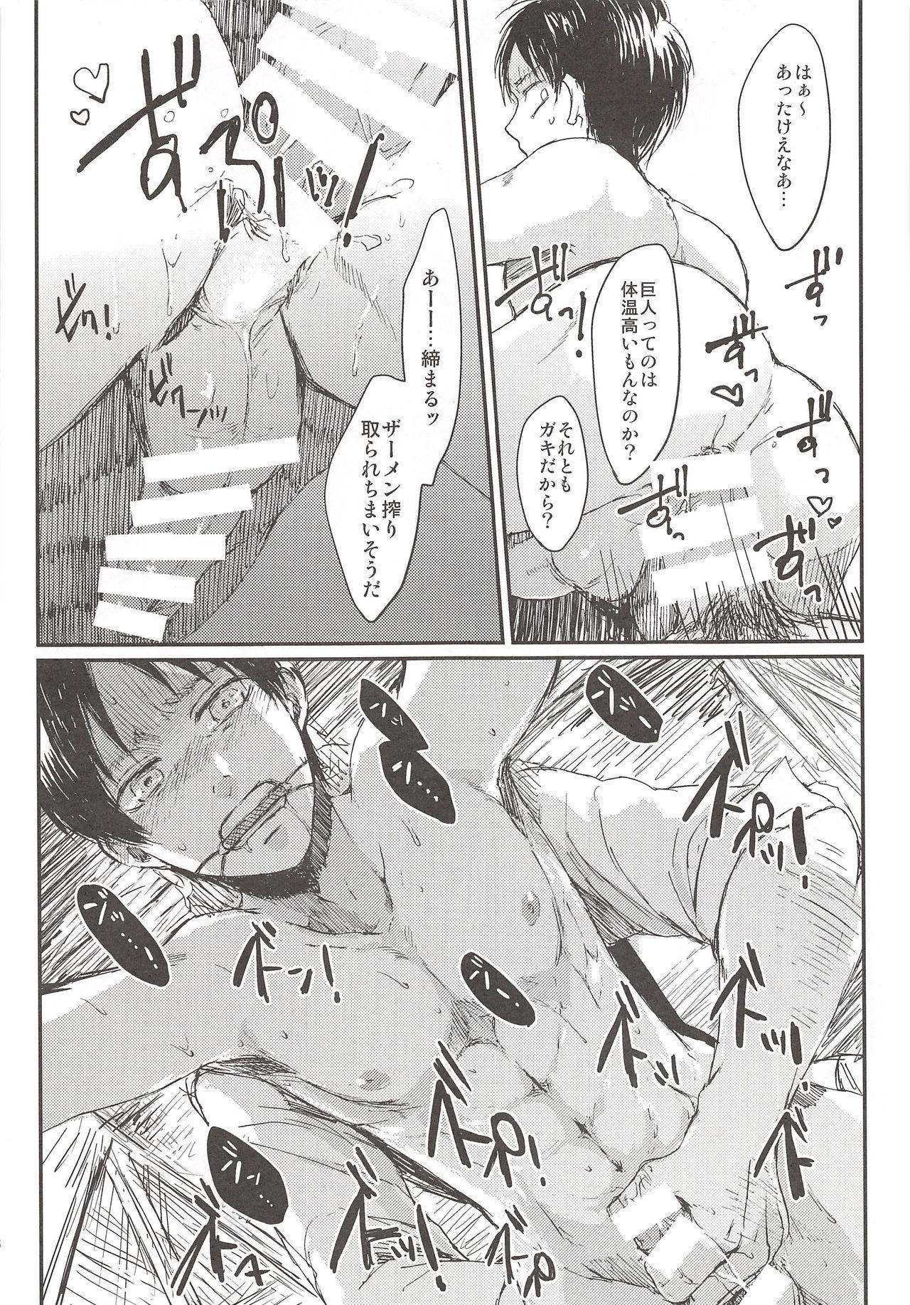 Okiyome Shippai 5