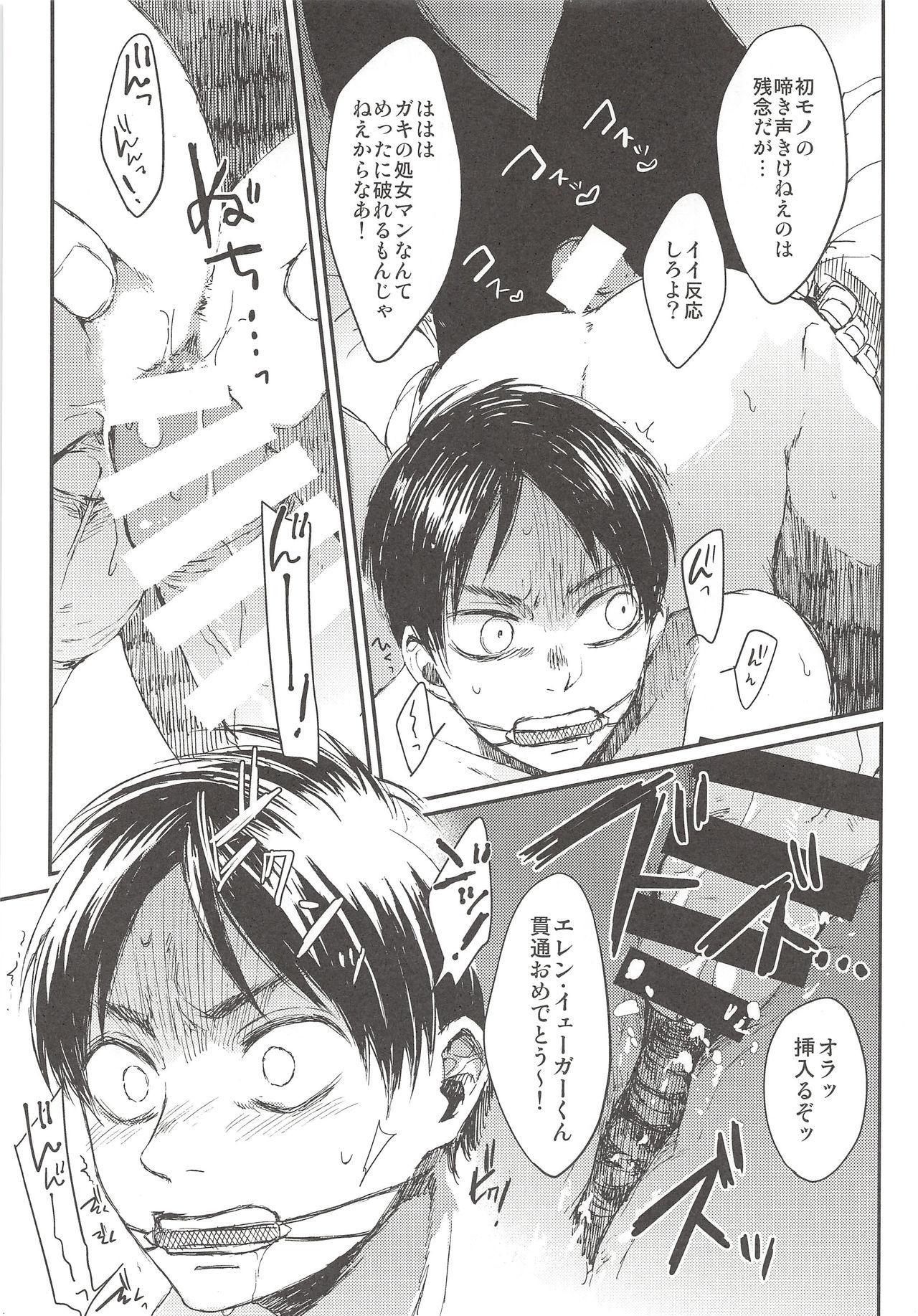 Okiyome Shippai 6