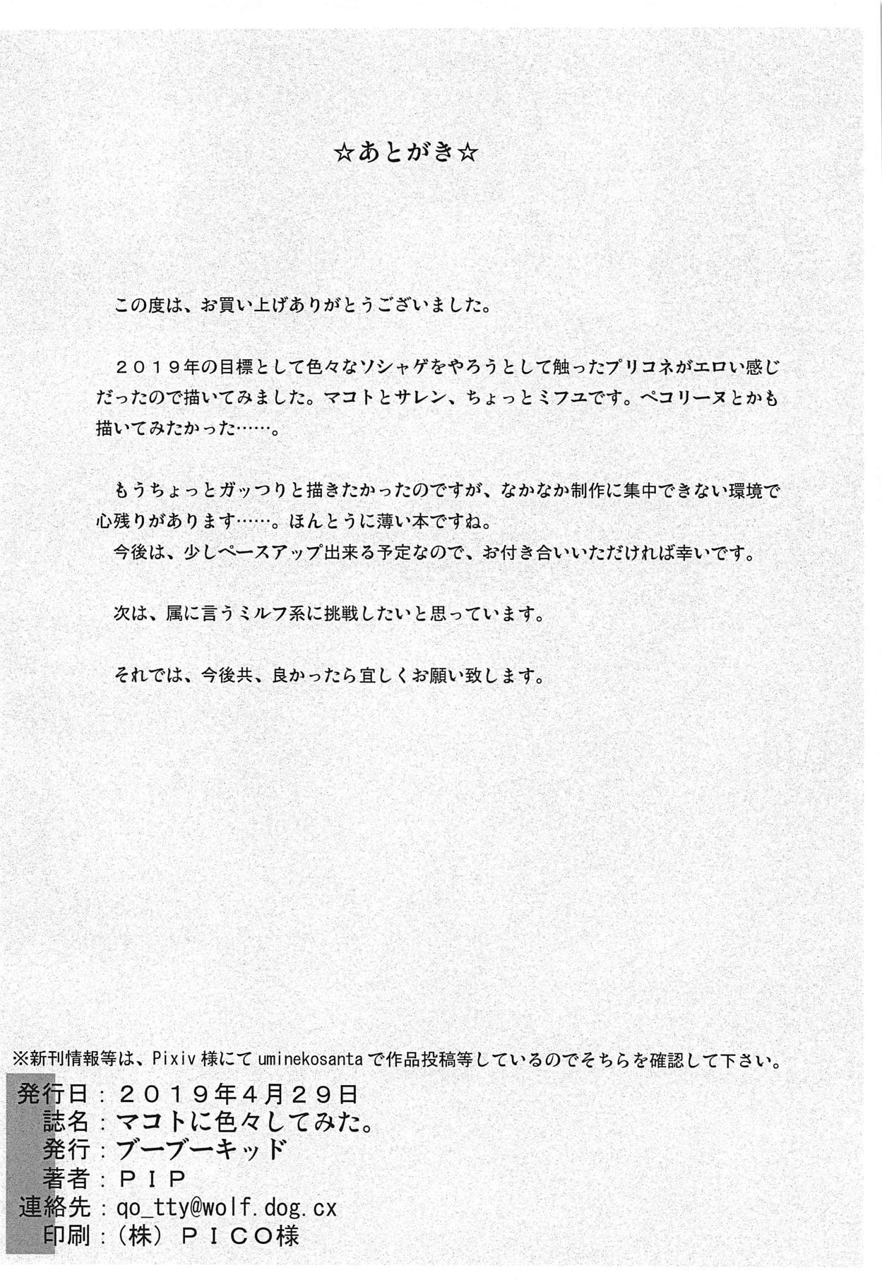 Makoto ni Iroiro Shite Mita. 14