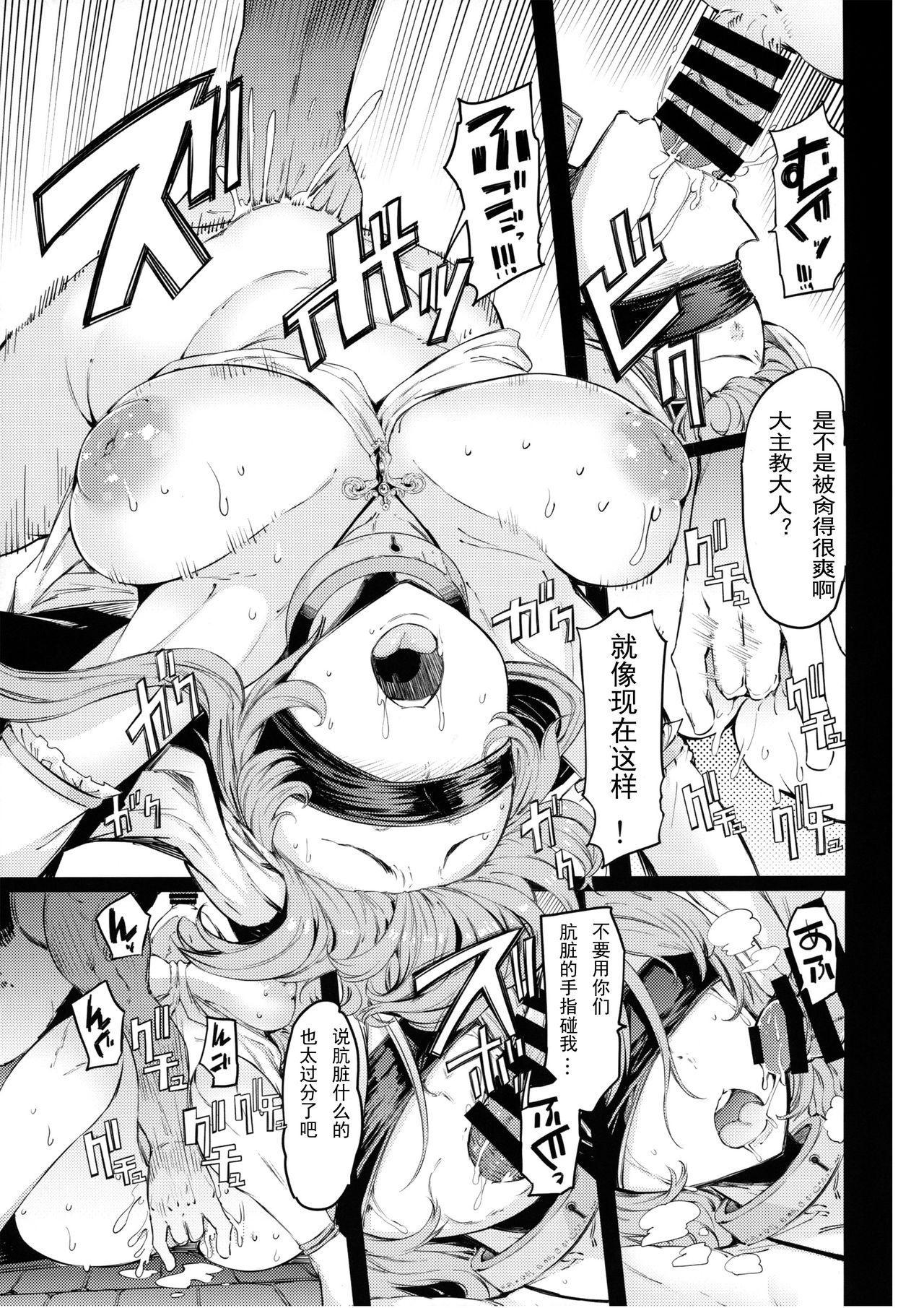Sanku no Otome Zenpen 15