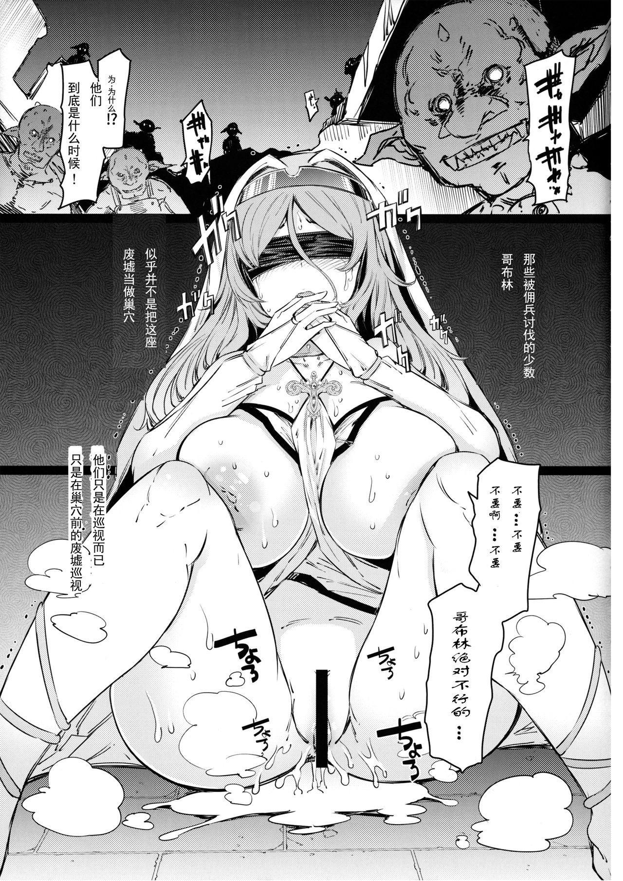 Sanku no Otome Zenpen 25