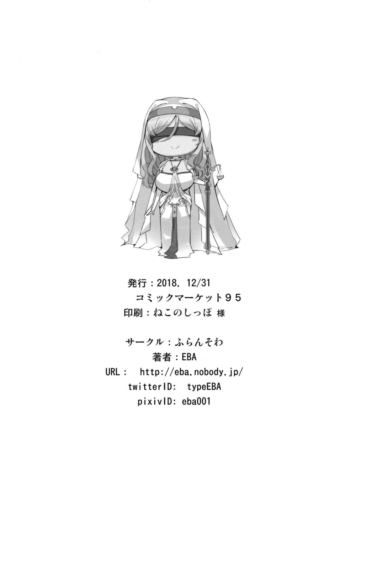Sanku no Otome Zenpen 28