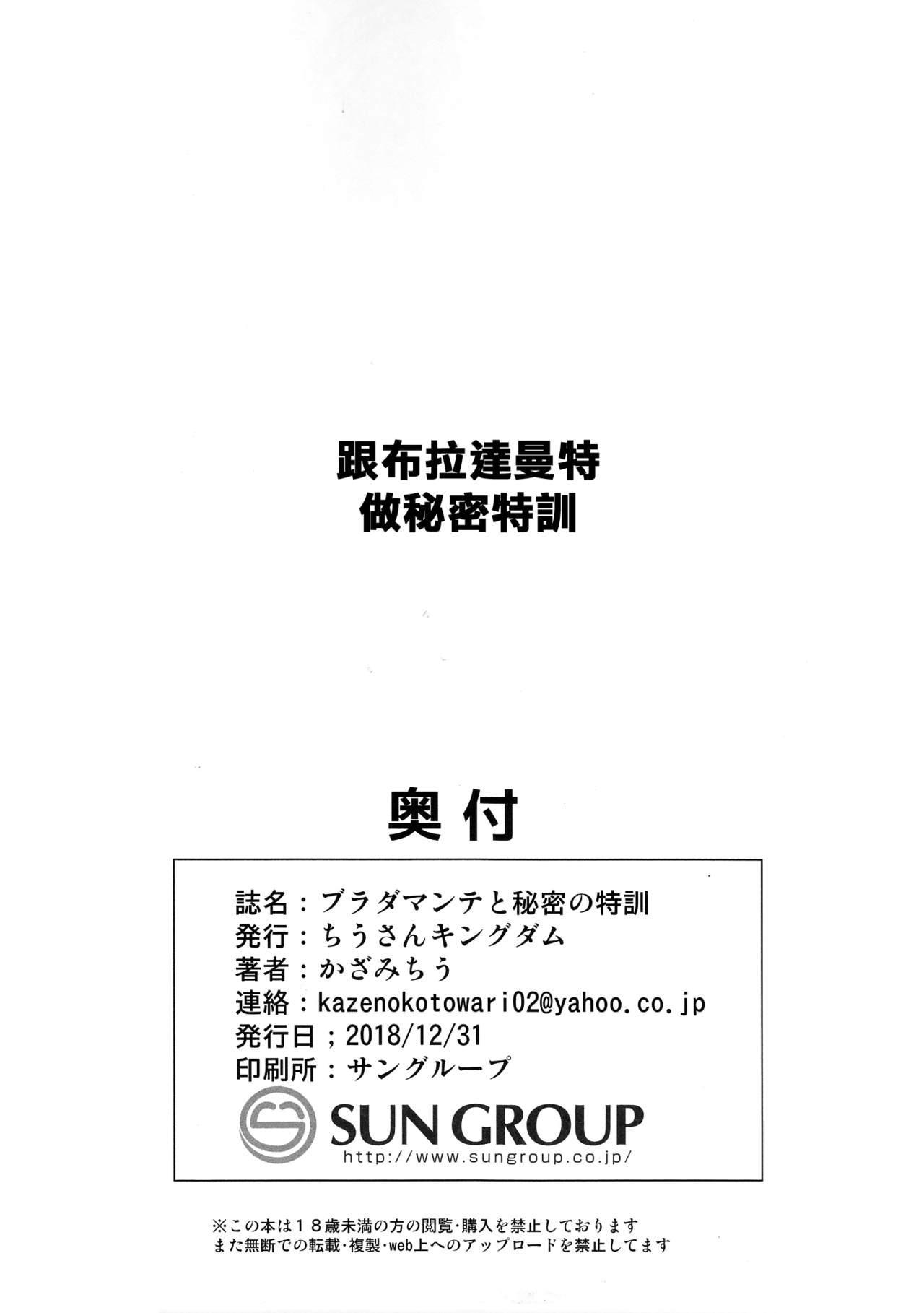 Bradamante to Himitsu no Tokkun | 跟布拉達曼特做秘密特訓 9