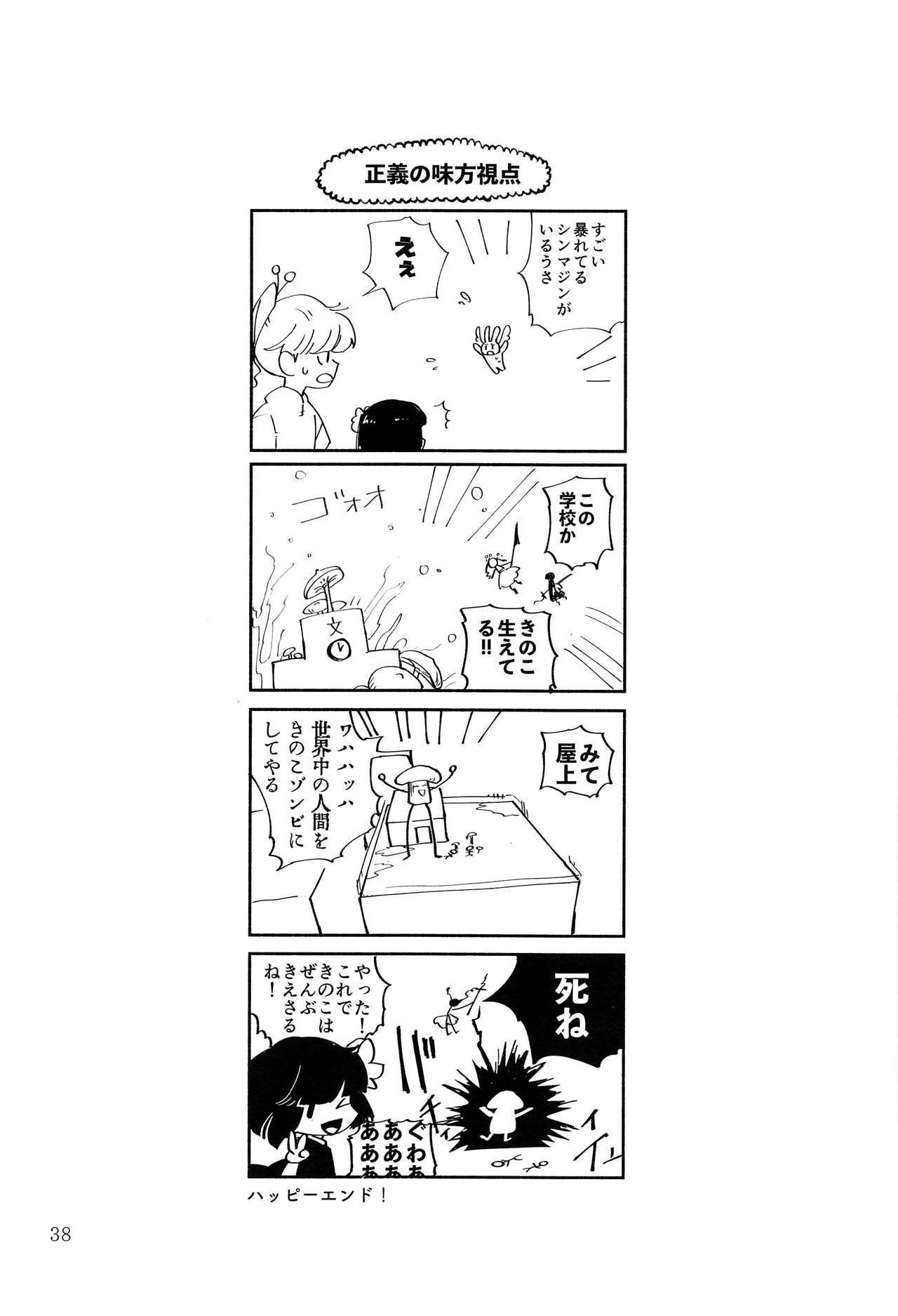 Kinoko Hazard! 38