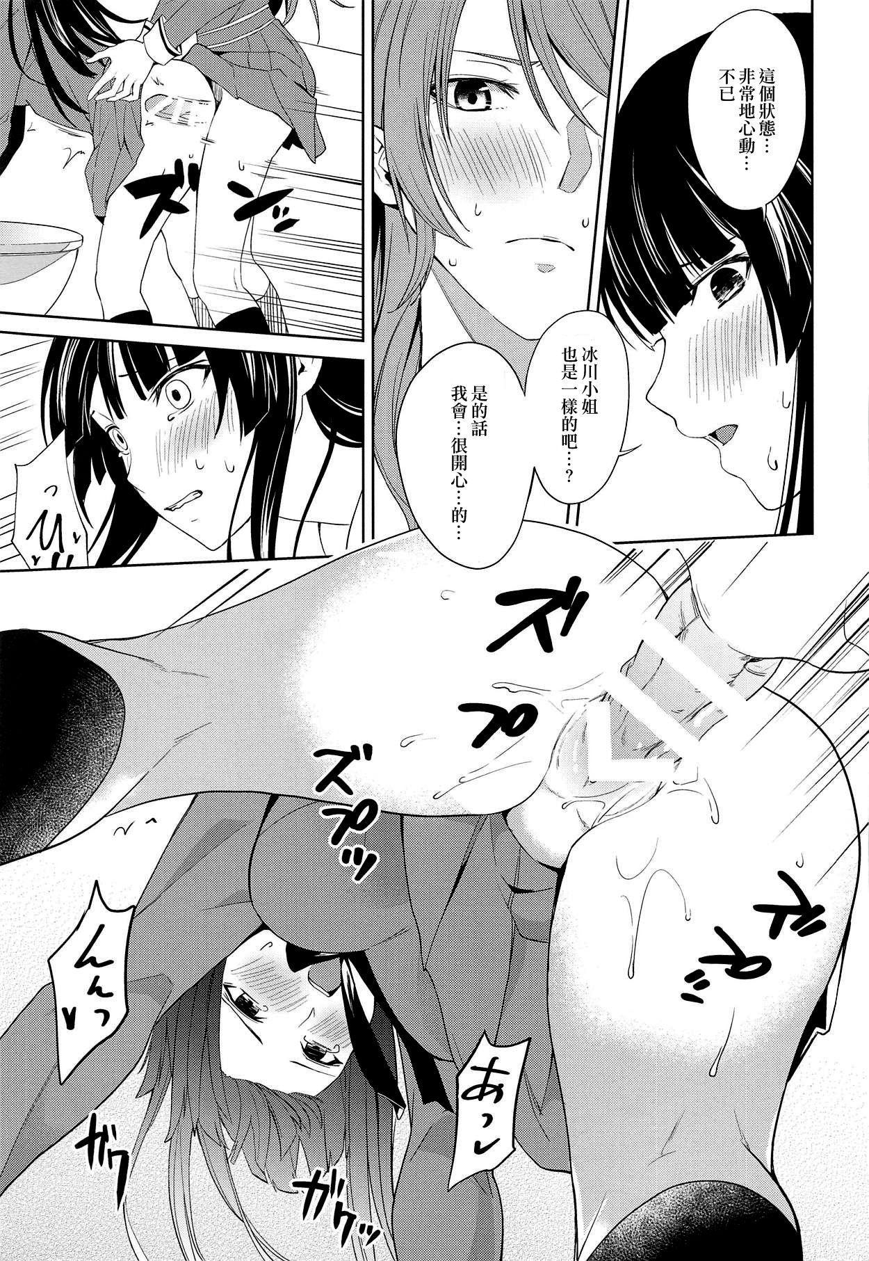 RinSayo Futanari Ecchi Bon   燐子紗夜扶她H本 15