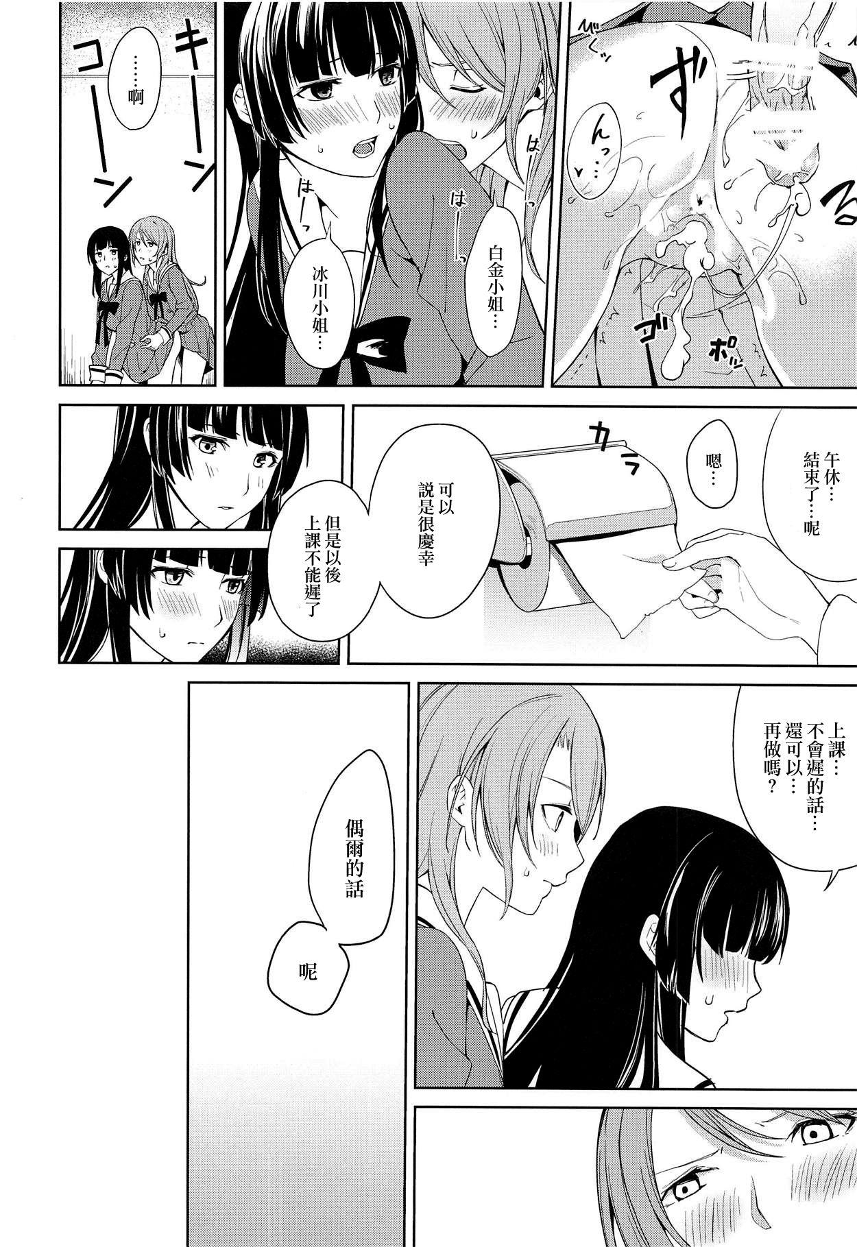 RinSayo Futanari Ecchi Bon   燐子紗夜扶她H本 18
