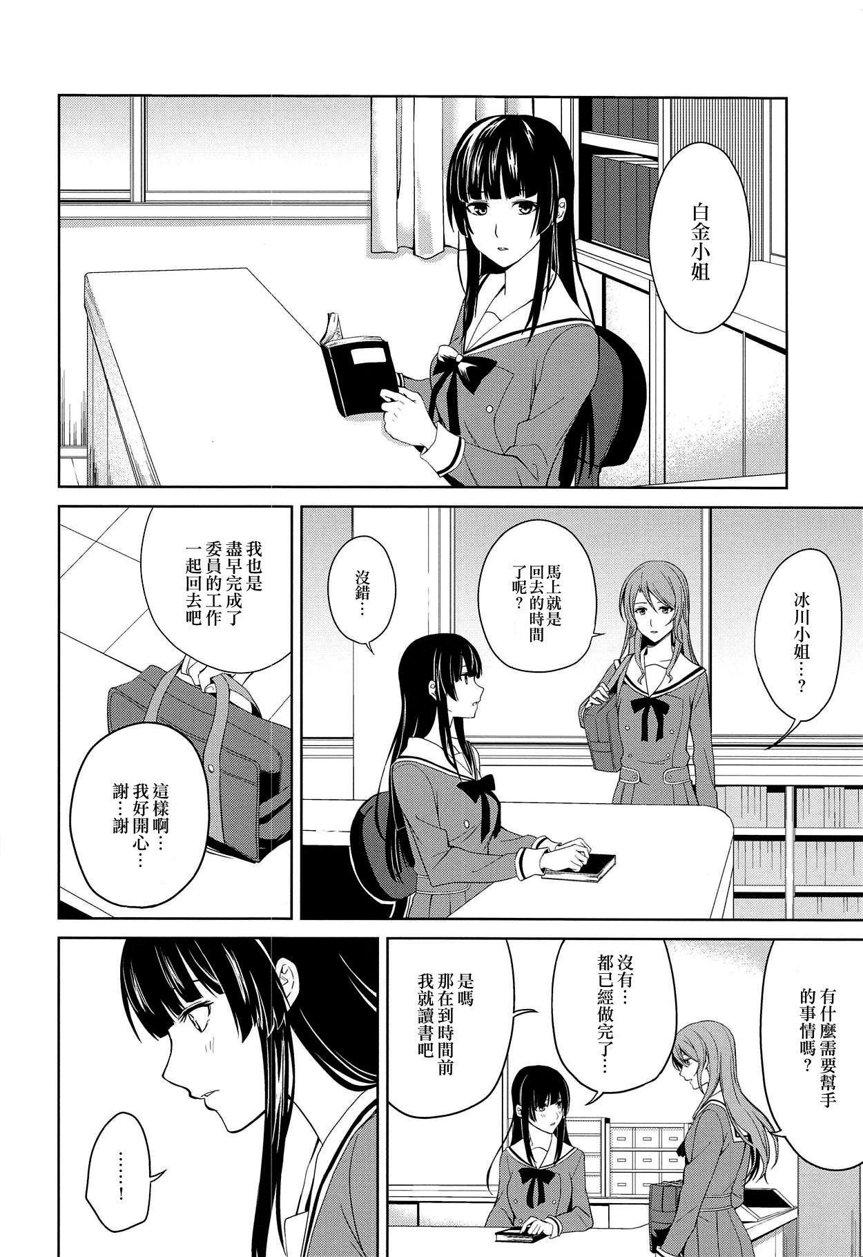 RinSayo Futanari Ecchi Bon   燐子紗夜扶她H本 20