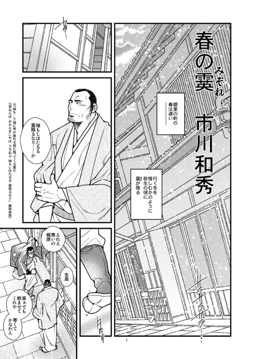 Kantsubaki no Koiji/ Haru no Mizore 10