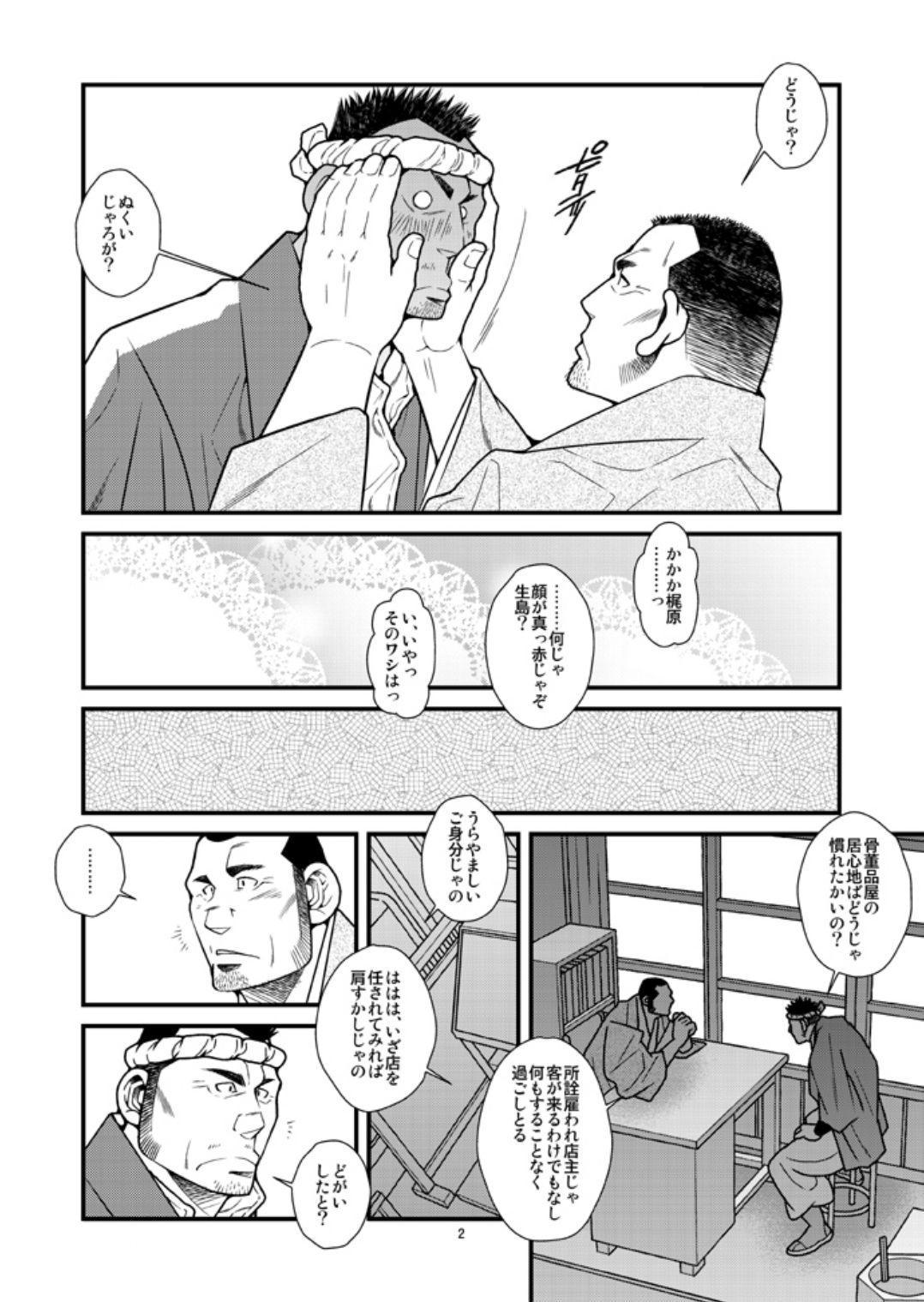 Kantsubaki no Koiji/ Haru no Mizore 11