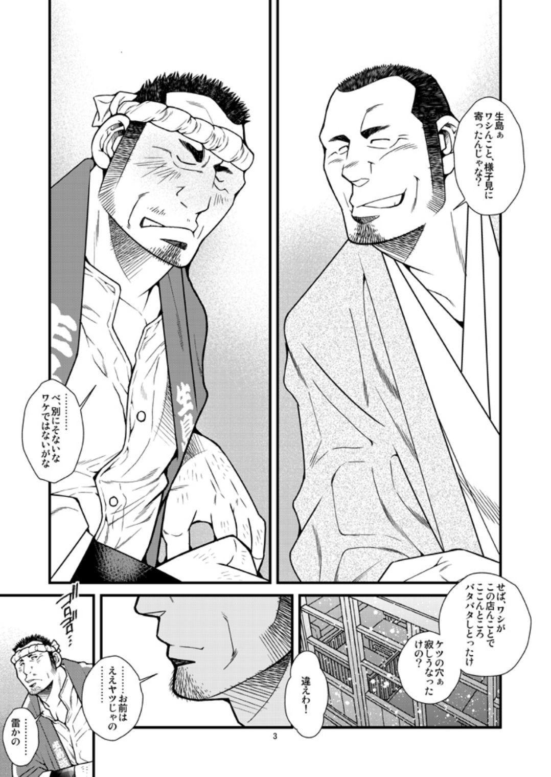 Kantsubaki no Koiji/ Haru no Mizore 12