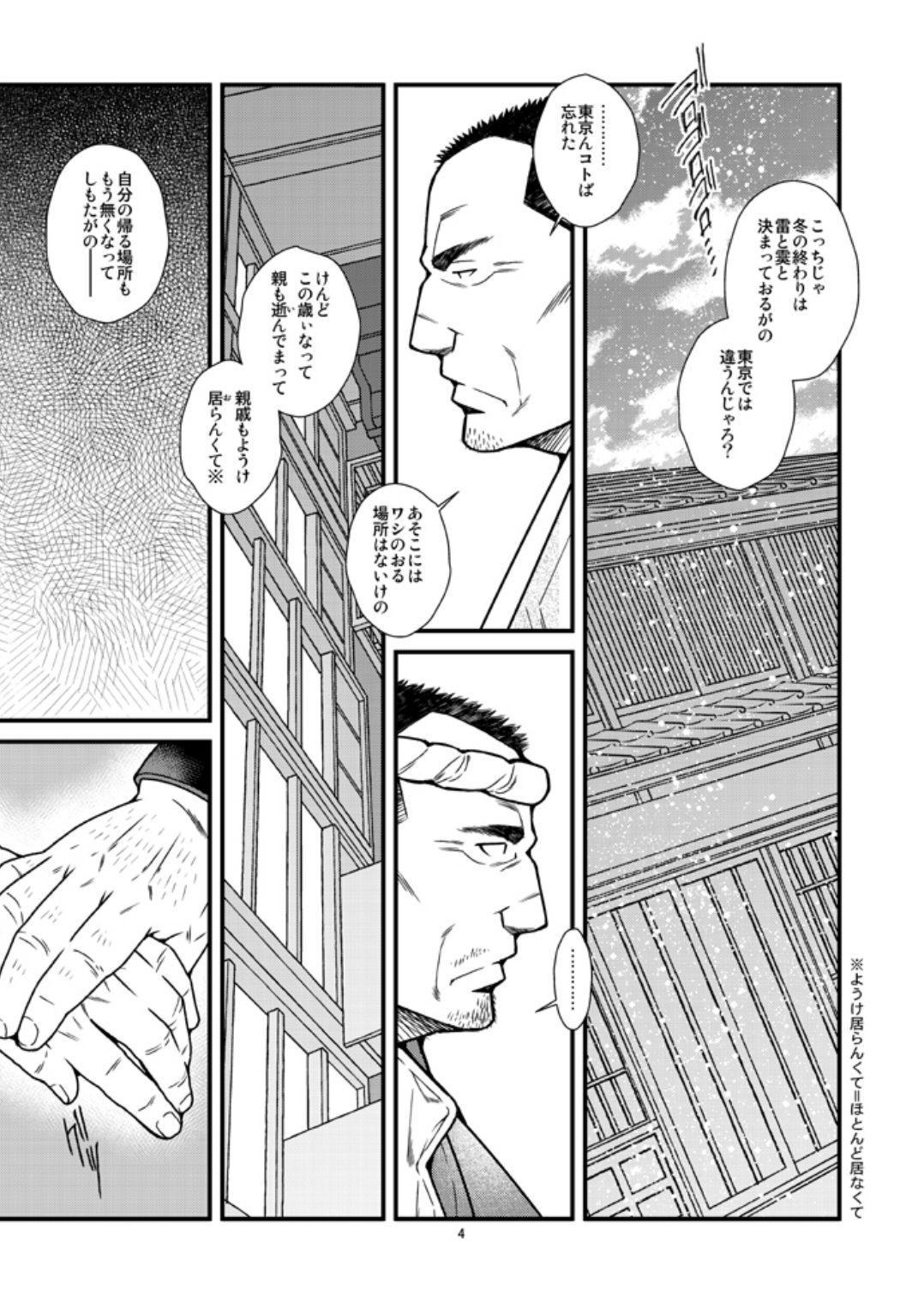 Kantsubaki no Koiji/ Haru no Mizore 13