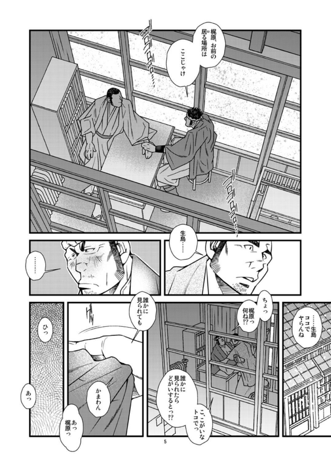 Kantsubaki no Koiji/ Haru no Mizore 14