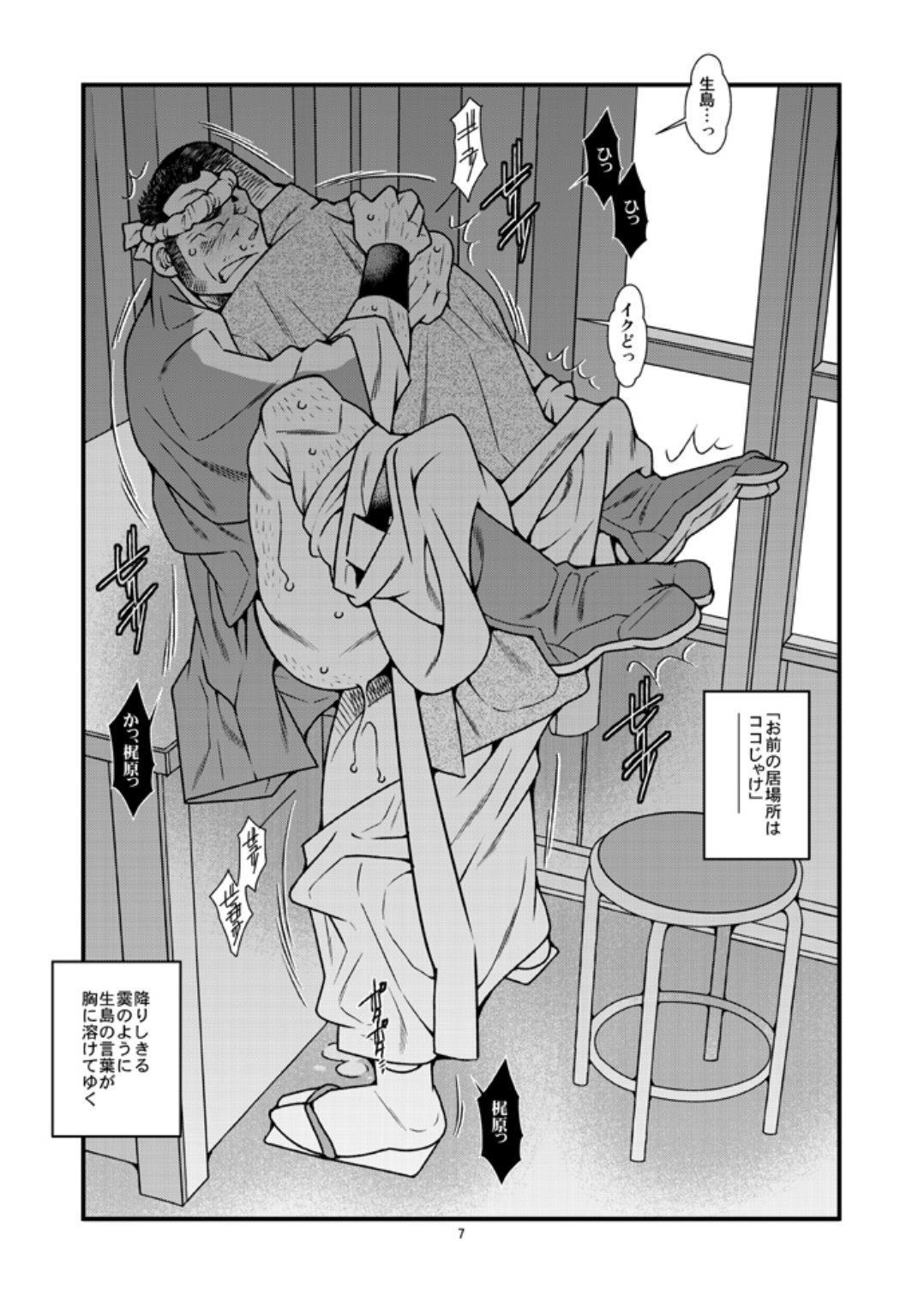 Kantsubaki no Koiji/ Haru no Mizore 16