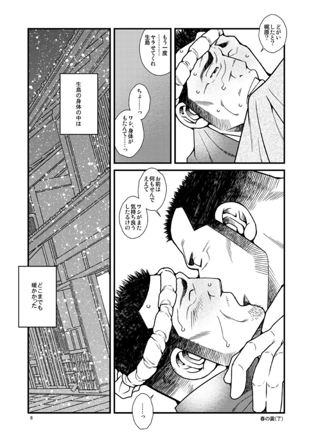 Kantsubaki no Koiji/ Haru no Mizore 17